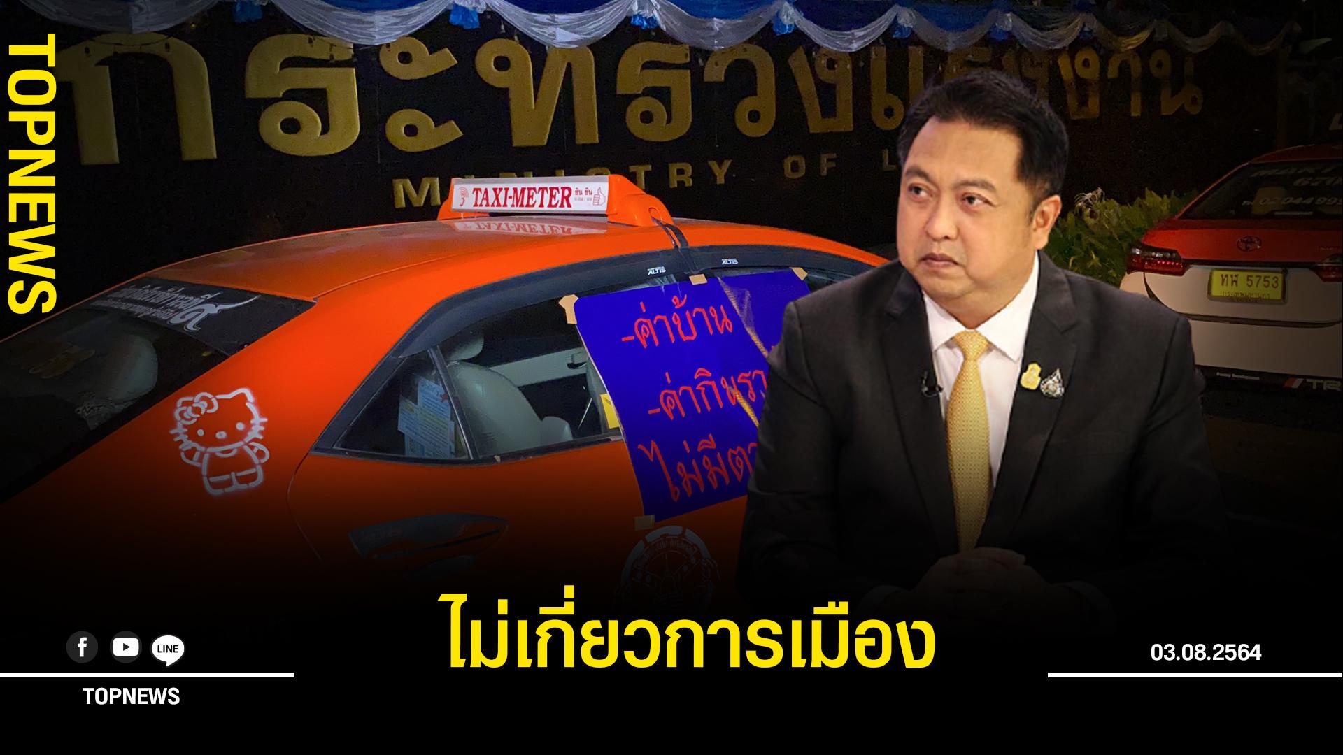 รมว.แรงงาน ชี้แจง ขบวนแท็กซี่ มาขอความช่วยเหลือเยียวยา ไม่เอี่ยวการเมือง