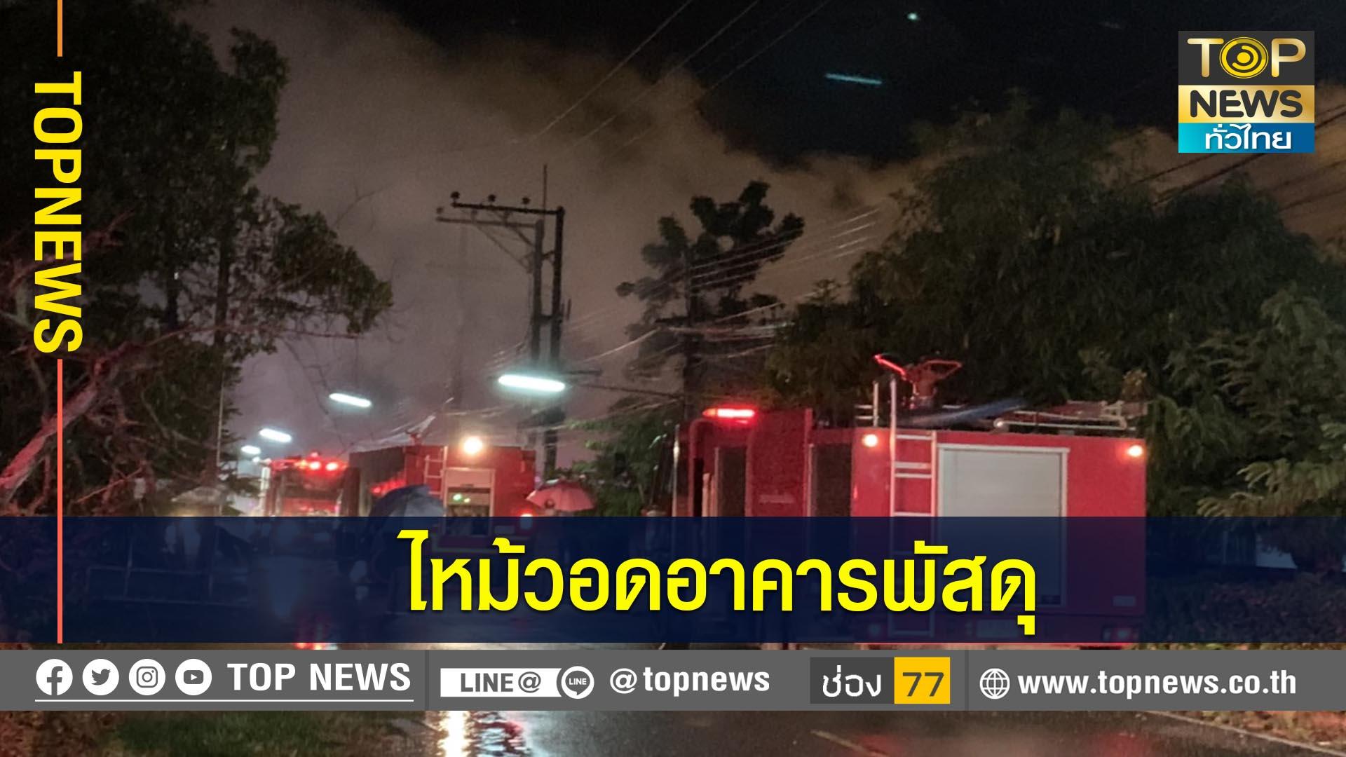 ไฟไหม้อาคารพัสดุสำนักงานชลประทานพัทลุงวอดทั้งหลัง