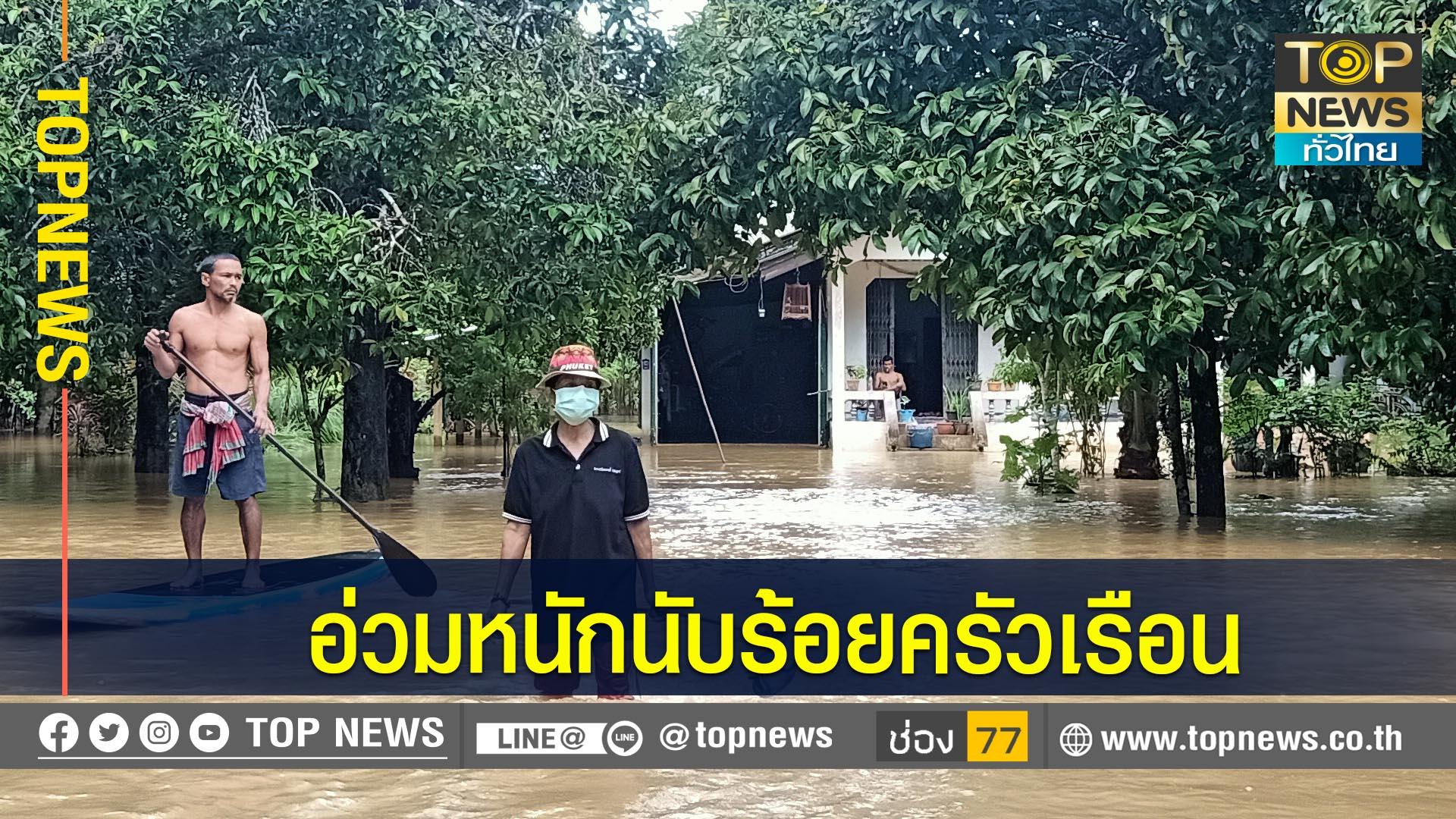 น้ำป่าทะลักท่วม 160 ครัวเรือน ชาวบ้านเดือดร้อนหนัก