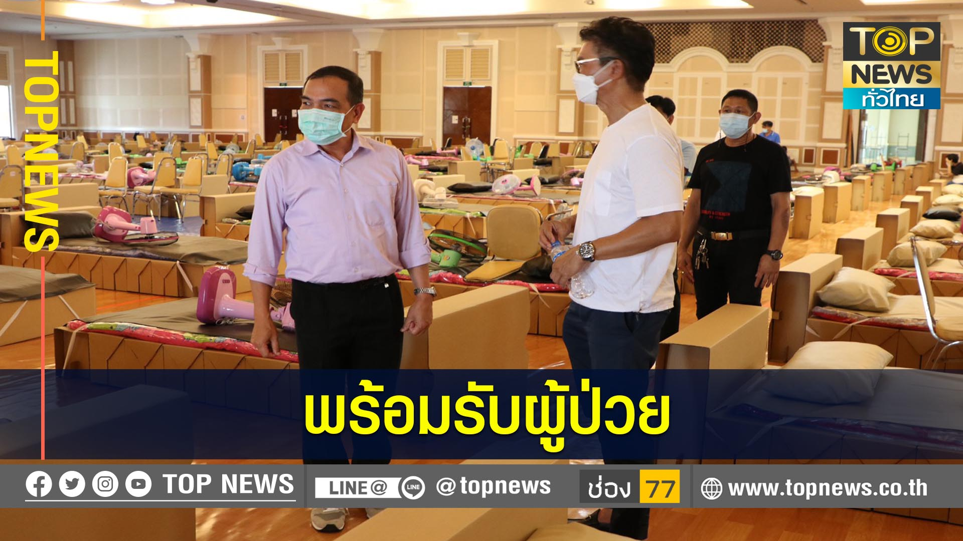 โรงพยาบาลสนามภูเก็ตแห่งที่ 2 พร้อมรับผู้ป่วยภายในวันที่ 3 สิงหาคมนี้