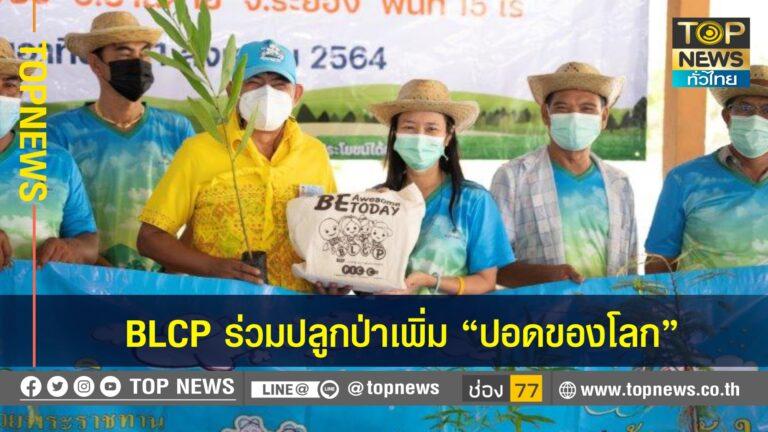 """BLCP ร่วมปลูกป่าชุมชน เพิ่มพื้นที่ป่าและเพิ่ม """"ปอดของโลก"""""""