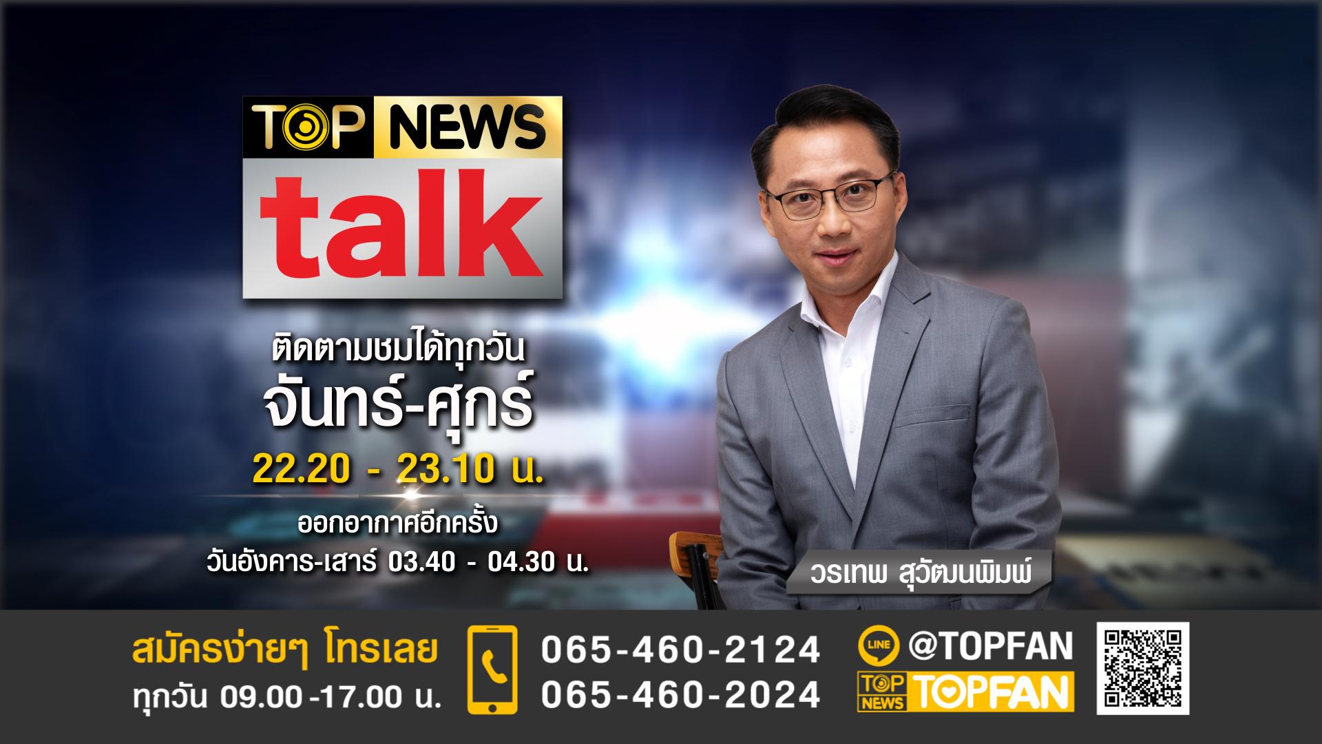 TOP NEWS TALK | 24 กันยายน 2564
