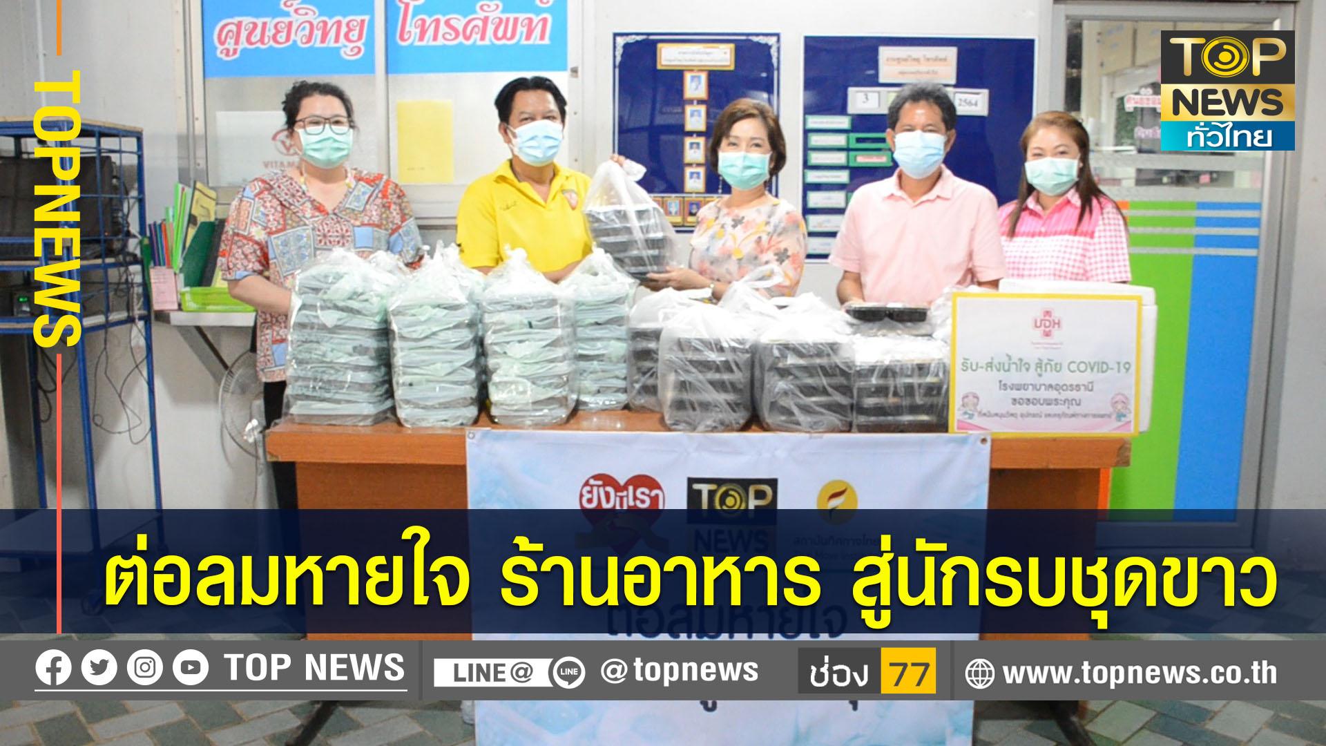 """""""ท็อปนิวส์"""" มอบอาหาร 1,600 กล่อง ให้บุคลากรทางการแพทย์ ที่ รพ.ศูนย์อุดรธานี"""