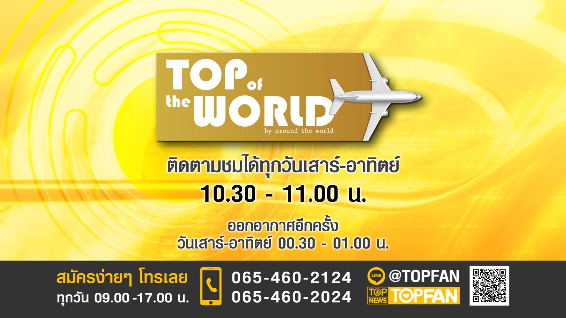 TOP OF THE WORLD | 25 กันยายน 2564