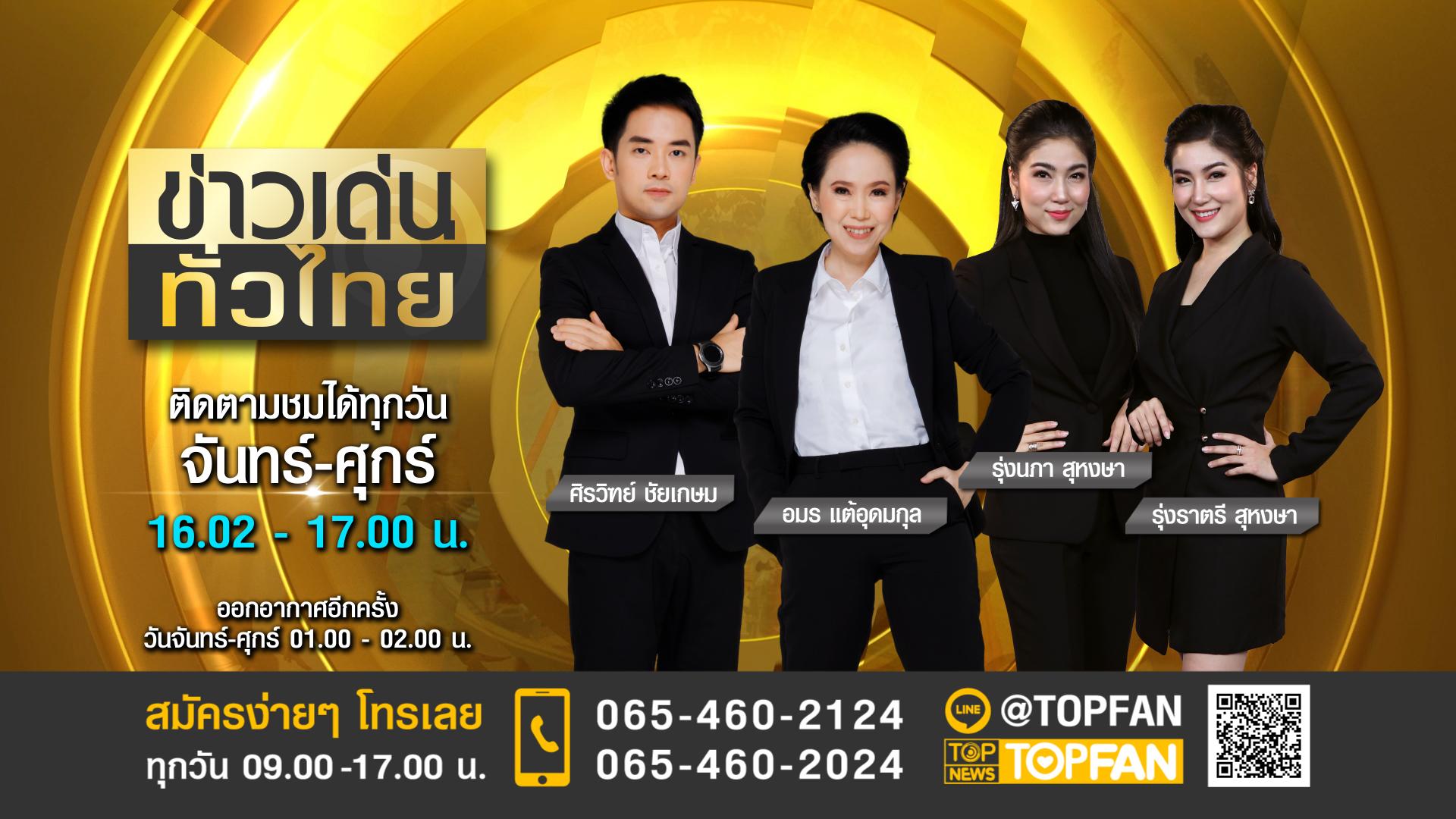 ข่าวเด่นทั่วไทย | 23 กันยายน 2564