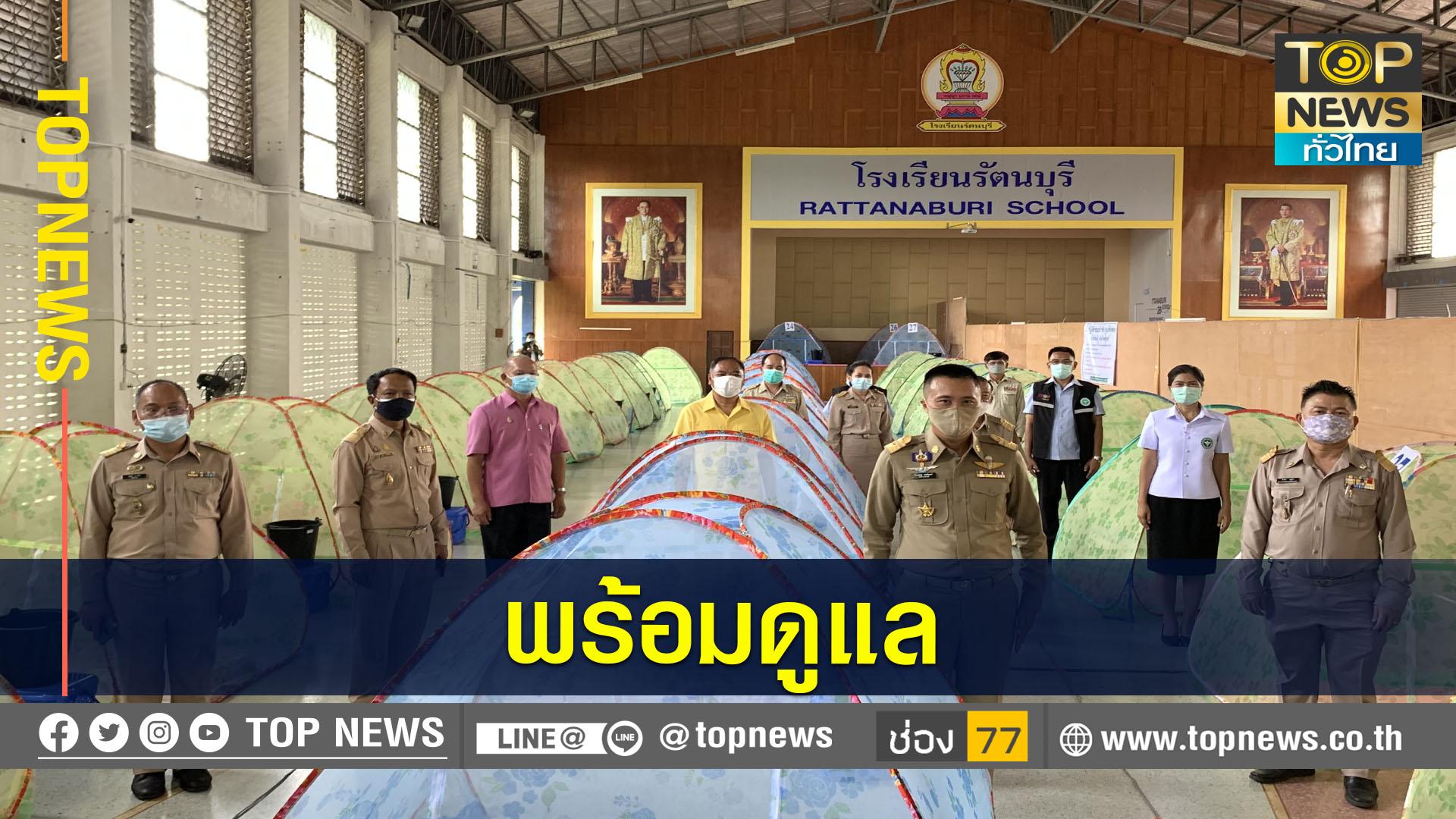 อ.รัตนบุรี เปิดเพิ่มอีก 100 เตียง ตั้งศูนย์พักคอยระดับอำเภอ ดูแลผู้ป่วยโควิด-19