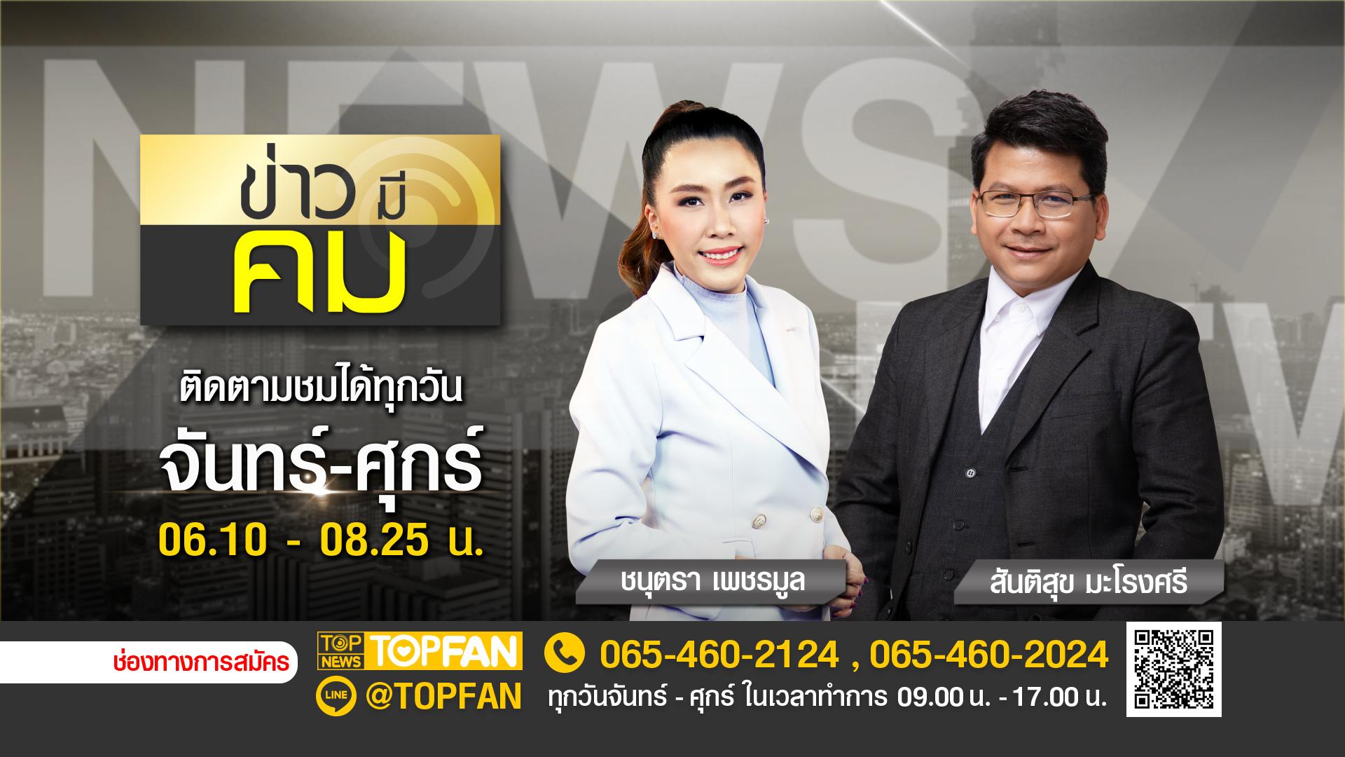 ข่าวมีคม | 25 ต.ค. 64 | FULL | TOP NEWS