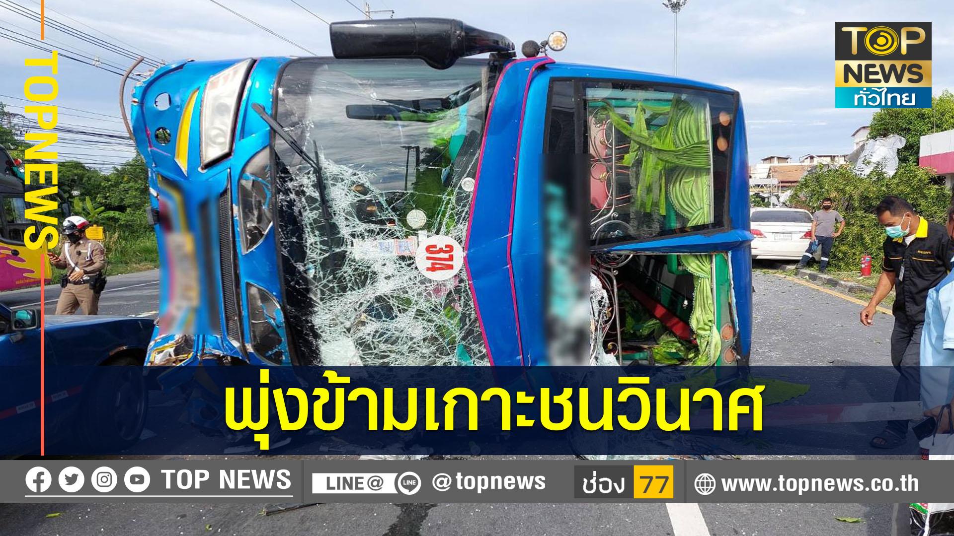 เผยนาทีระทึก รถบัสรับส่งพนักงาน เสียหลักพุ่งข้ามเกาะ ชนวินาศ เจ็บ 37 ราย