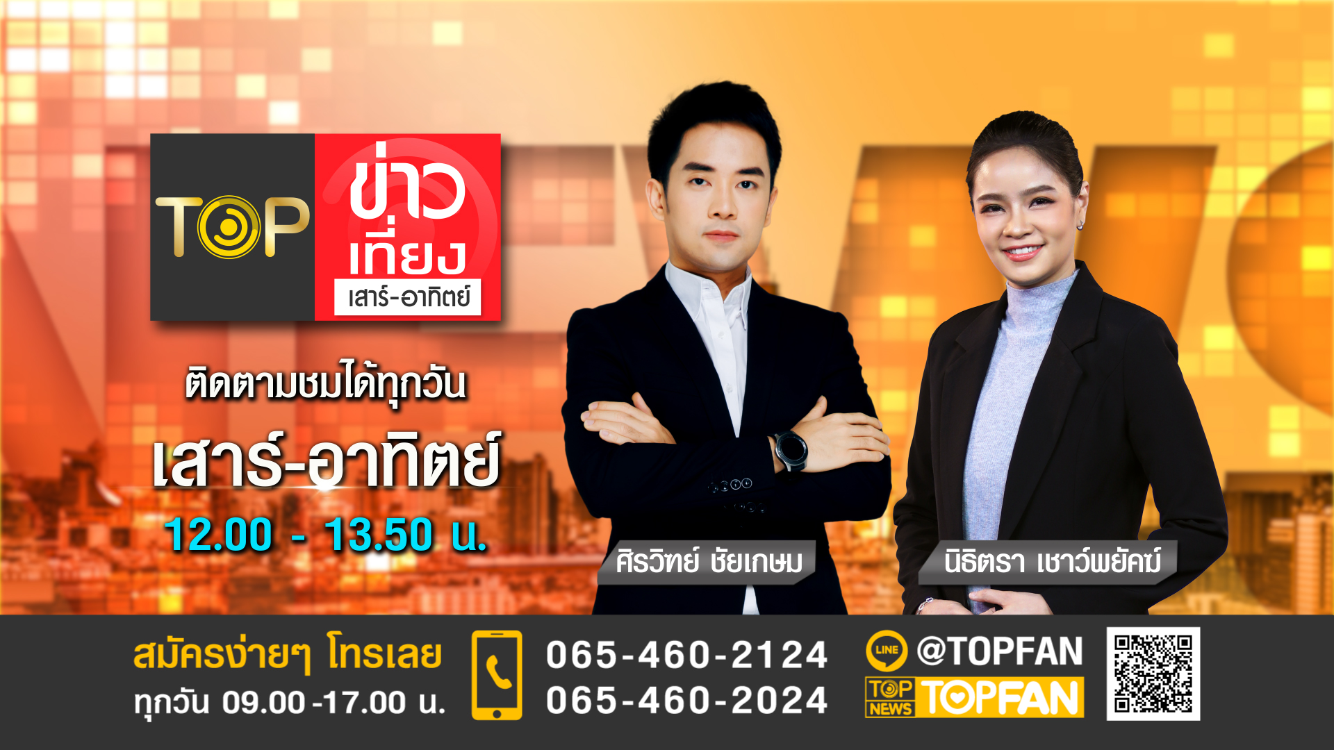 TOP ข่าวเที่ยง เสาร์ – อาทิตย์ | 25 กันยายน 2564