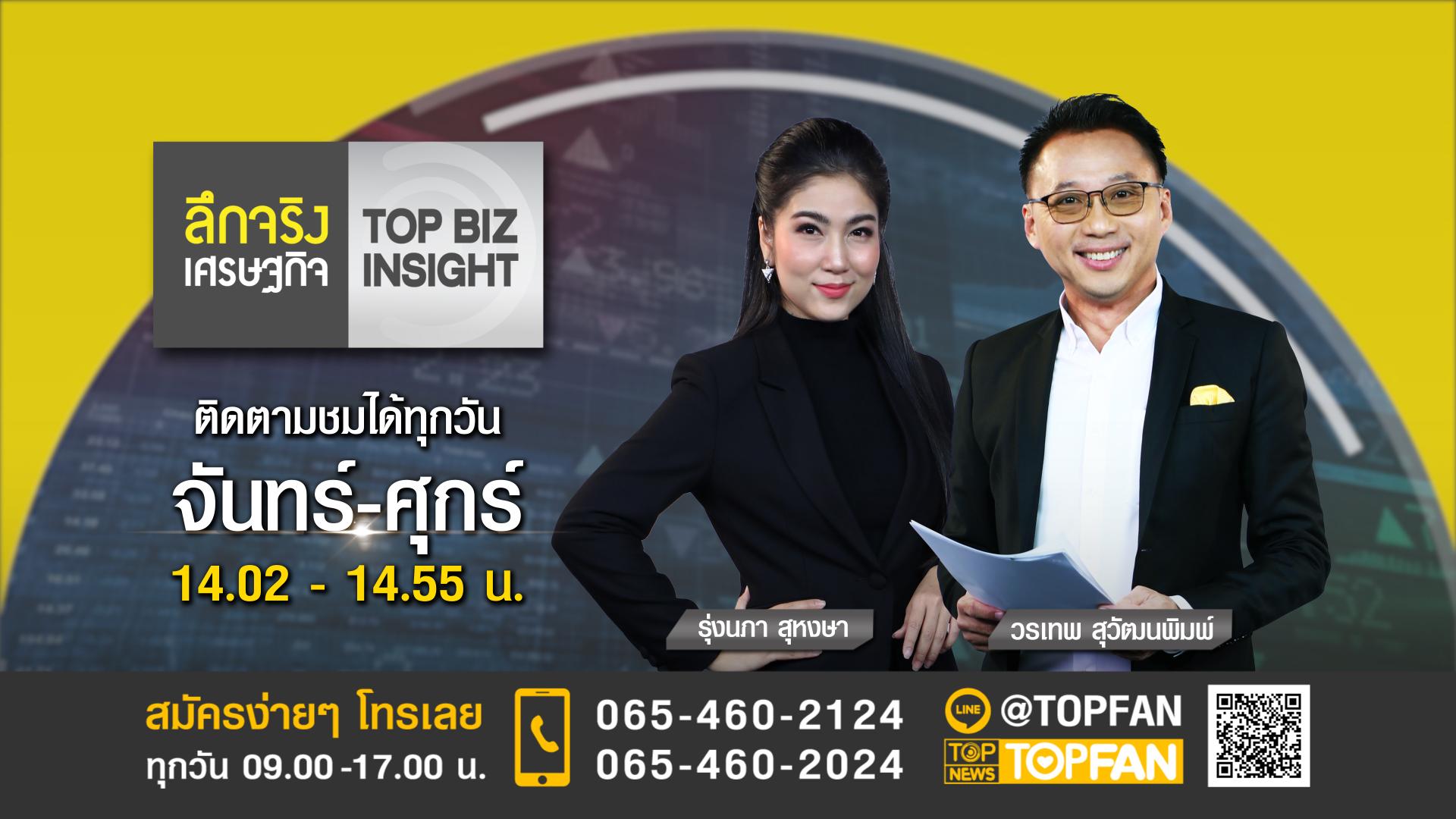 ลึกจริงเศรษฐกิจ : Top Biz Insight | 23 กันยายน 2564