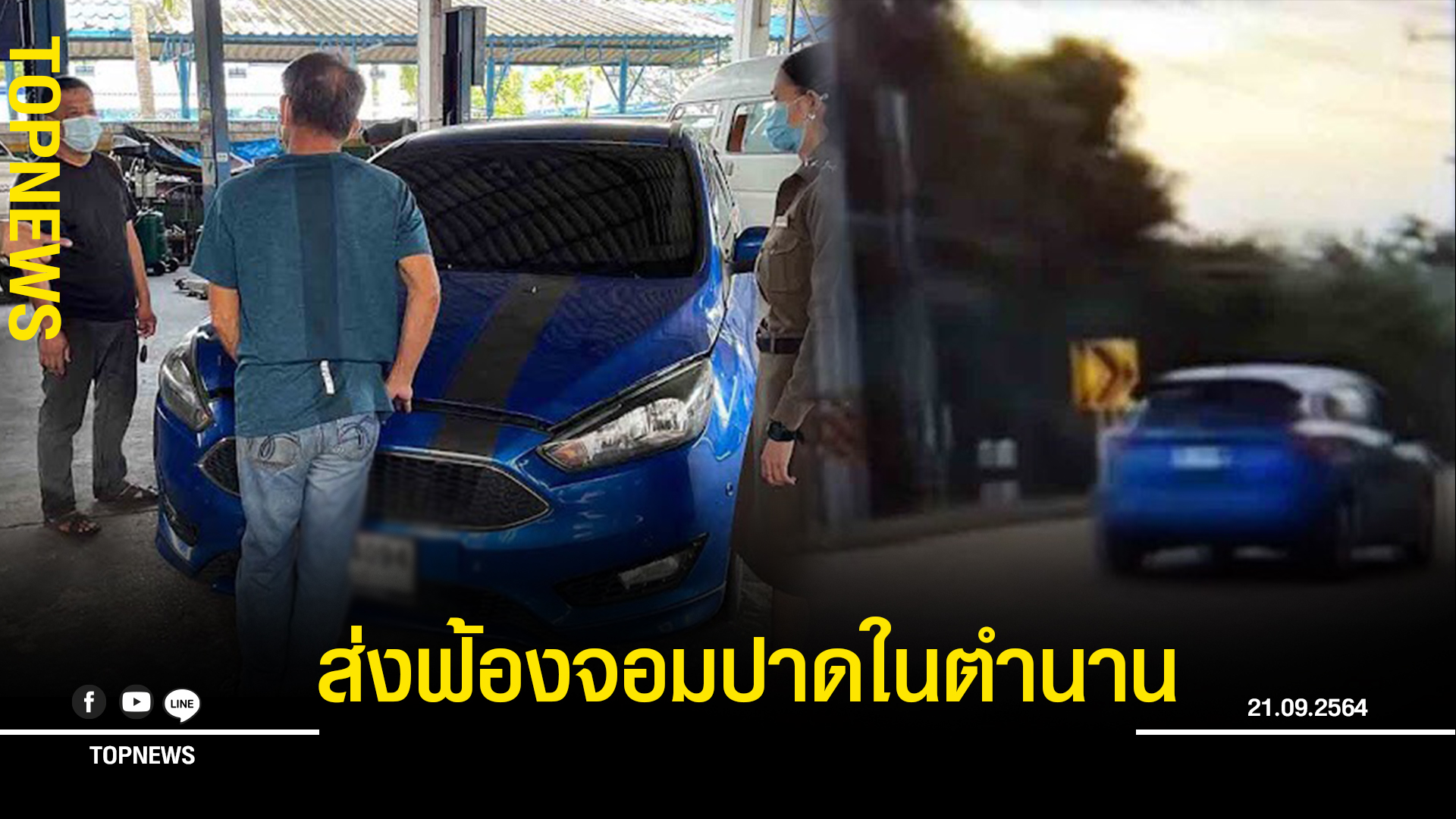 ตร. ส่งฟ้องศาลแล้ว รถเก๋งสีน้ำเงิน จอมปาดในตำนาน สร้างวีรกรรมนับครั้งไม่ถ้วน!