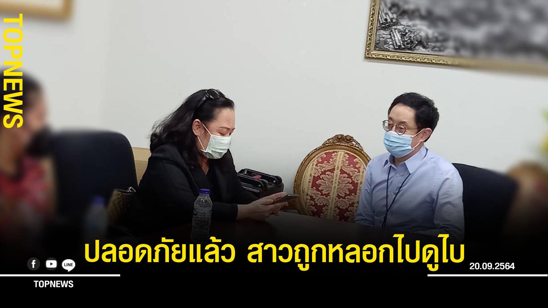 สาวไทยถูกหลอกไปดูไบปลอดภัยแล้ว! หลัง รมว.เฮ้ง สั่ง ทูตแรงงานช่วยเหลือทันท่วงที