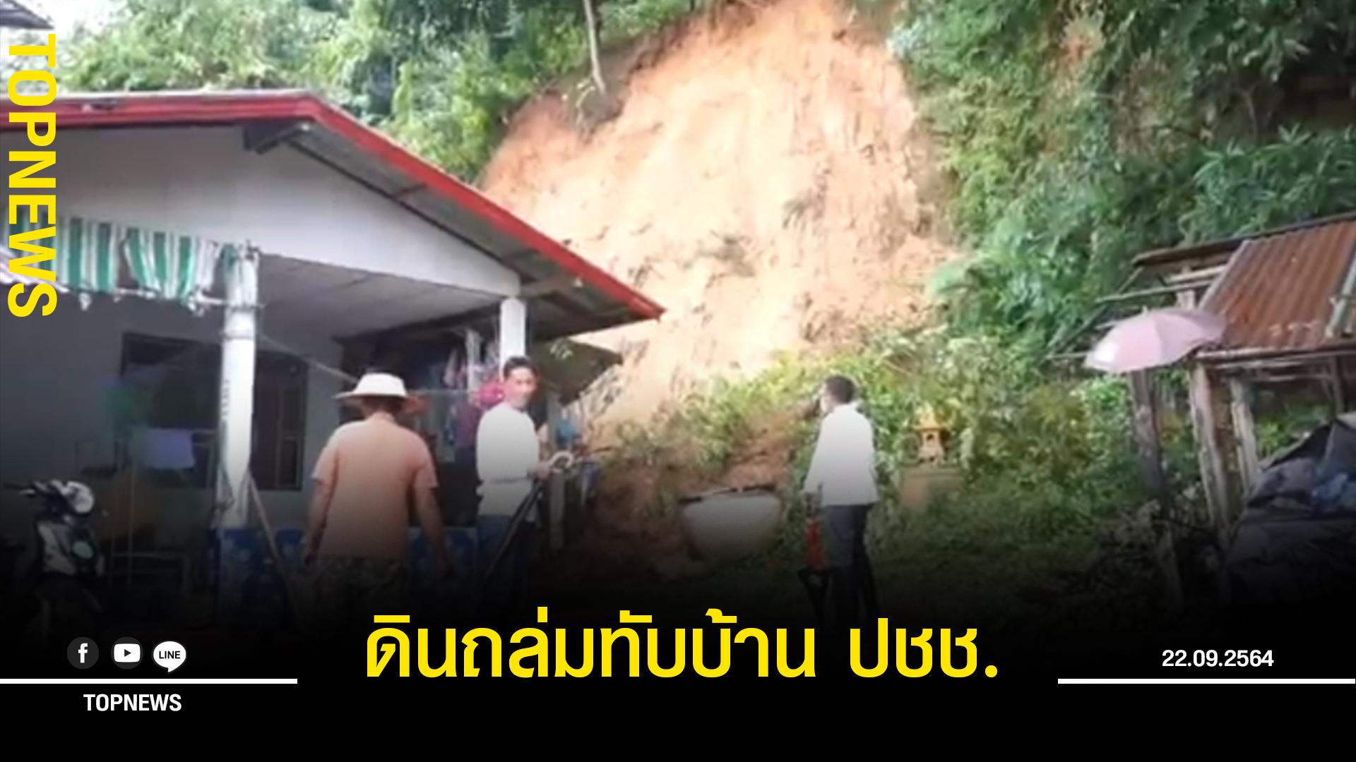 นาทีระทึก! ดินถล่มทับบ้าน ปชช. หลังฝนถล่มลงมาอย่างหนัก