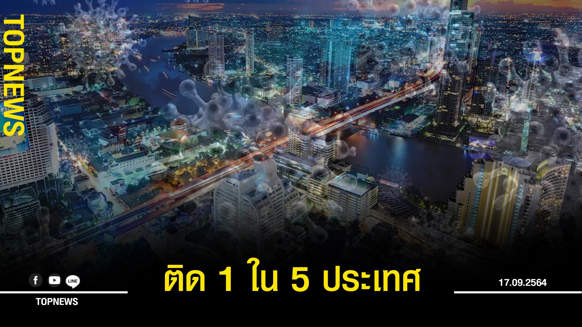 CNN ให้ไทยติด 1 ใน 5 ประเทศ ใช้นโยบายอยู่ร่วมกับโควิด