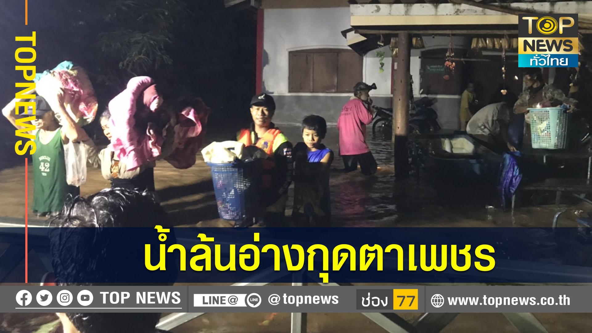 ฝนตกหนักต่อเนื่อง  น้ำล้นอ่างกุดตาเพชรเข้าท่วมบ้านเรือนประชาชนแล้ว   เร่งอพยพชาวบ้านกว่า 400 หลังคาเรือนออกจากพื้นที่เสี่ยง