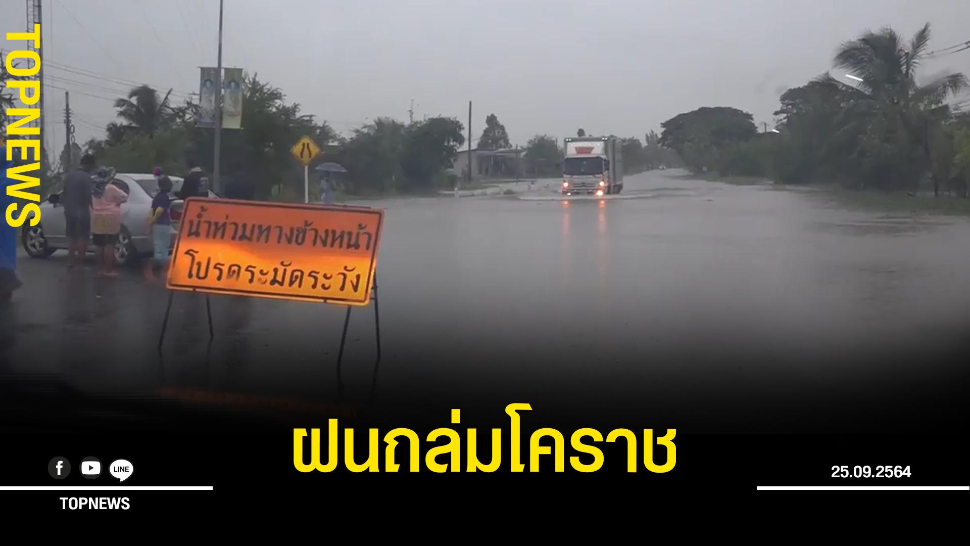 ฝนถล่มโคราช ถนนหลายสายเป็นอัมพาธ ท่วมสูงกว่า40 ซม.