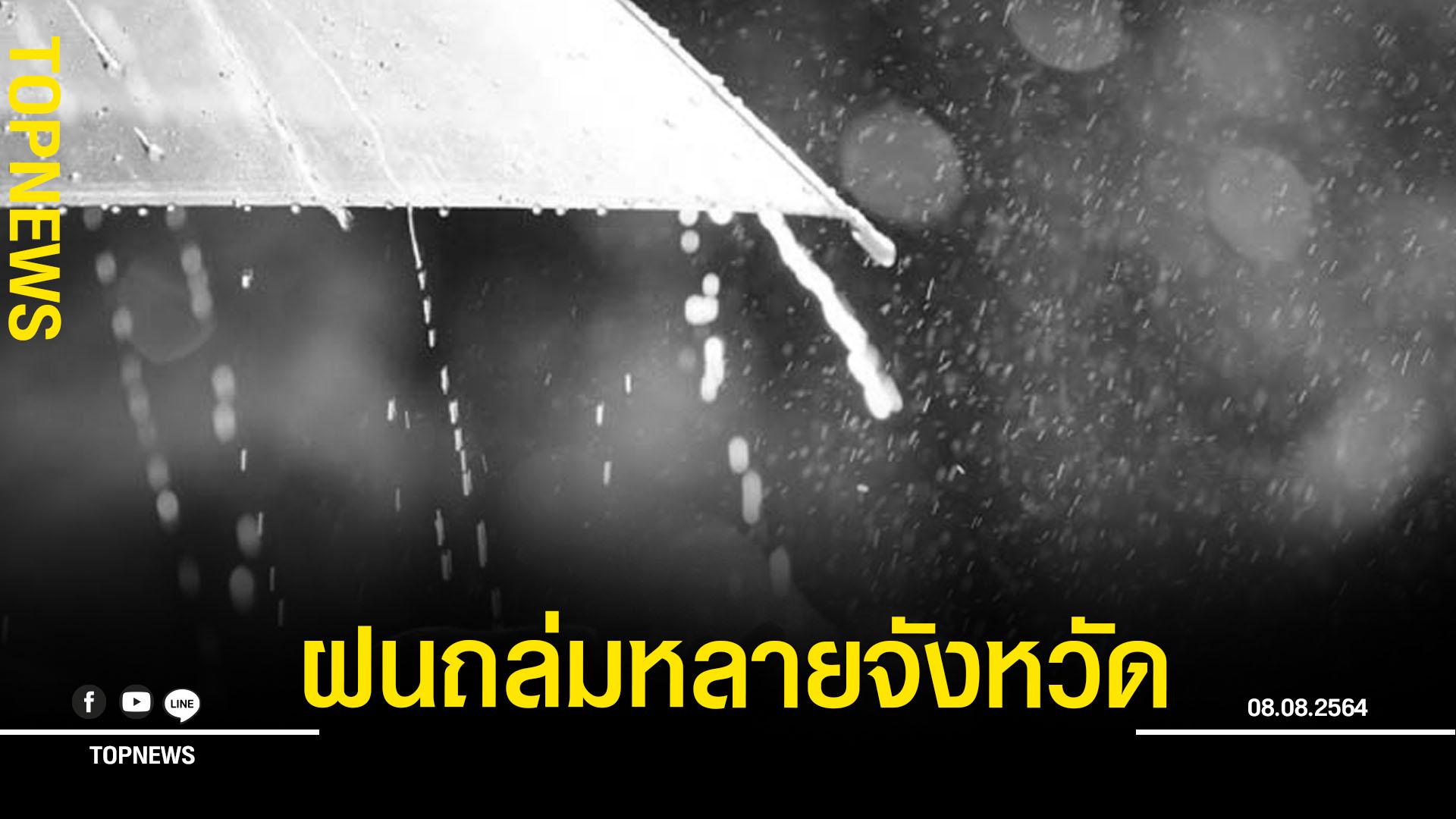 อุตุฯเตือน 37 จังหวัด รับมือฝน จับตาพายุหมุนเขตร้อน ทำฝนตกหนักช่วง วันที่ 19-20 ก.ย.นี้!