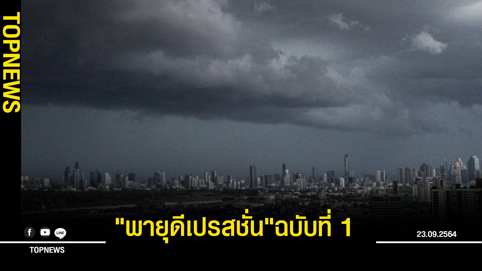 """อุตุฯ ประกาศเตือน""""พายุดีเปรสชั่น""""ฉบับที่ 1 เตรียมรับมือ น้ำท่วมฉับพลัน"""