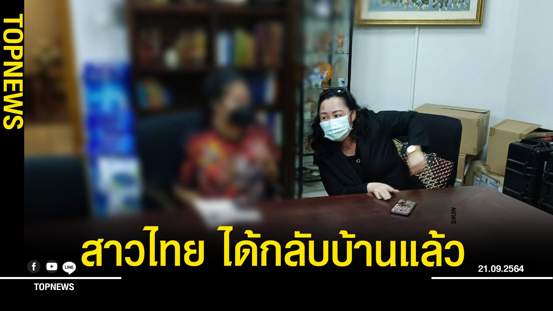 สาวไทย ที่ถูกหลอกไปทำงานดูไบ ได้กลับบ้านแล้ว หลังนายกฯ สั่งการช่วยเหลือ