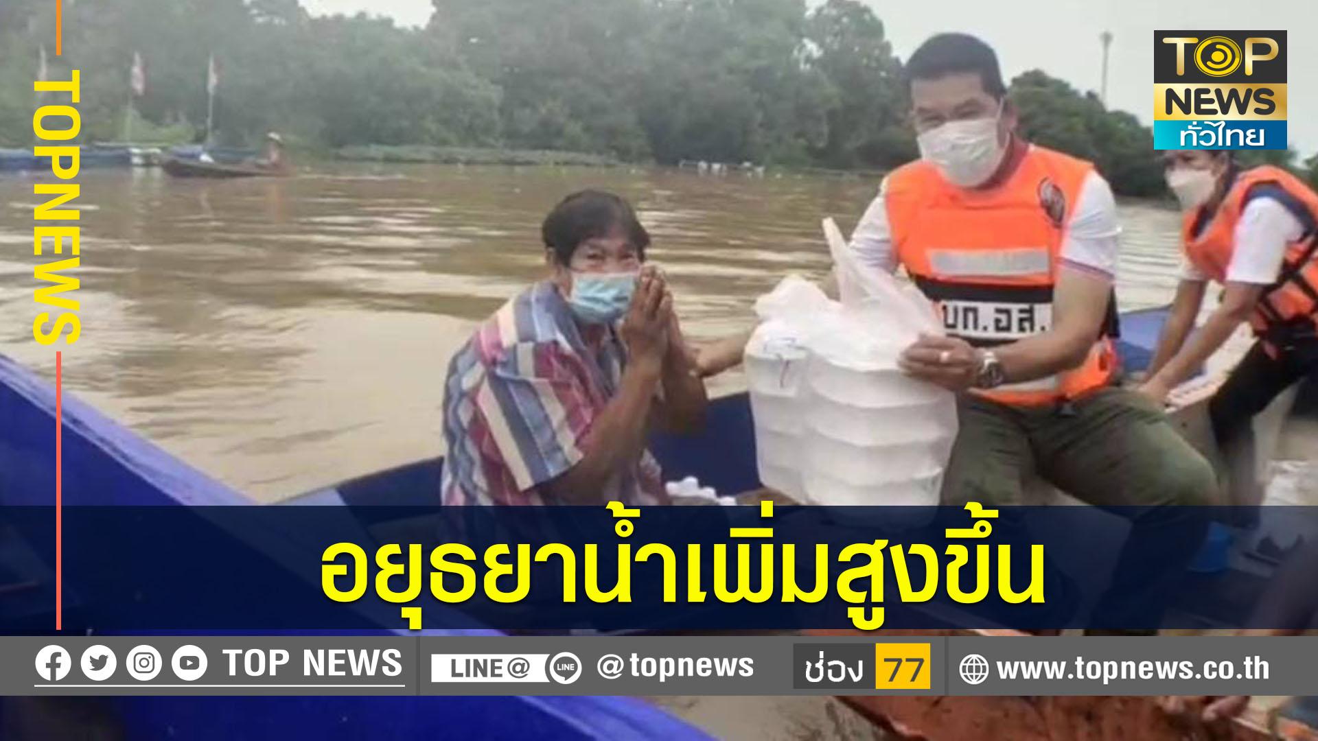 """พิษ """"เตี้ยนหมู่"""" ทำฝนตกชุกทั้งวัน  อยุธยาน้ำเพิ่มสูงขึ้น ชาวท่าดินแดงยกของขึ้นที่สูง กิ่งกาชาดผักไห่ ลงเรือแจกข้าวกล่อง ชาวบ้านริมแม่น้ำน้อย 1,700 กล่อง"""