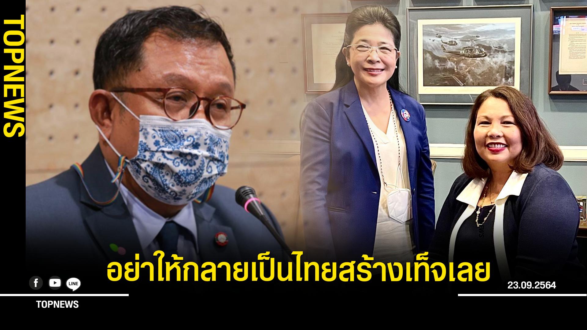 """""""ศุภชัย""""อัด""""หญิงหน่อย""""อย่าวนลูปทำงานแบบเดิมๆ ปล่อยข่าวไทยไม่รับวัคซีนอเมริกา"""