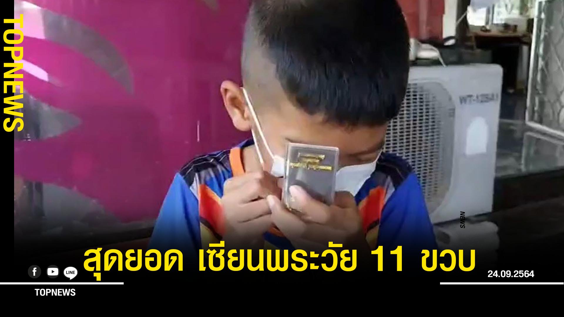 เซียนพระวัย 11 ขวบ หาเงินจุนเจือครอบครัว