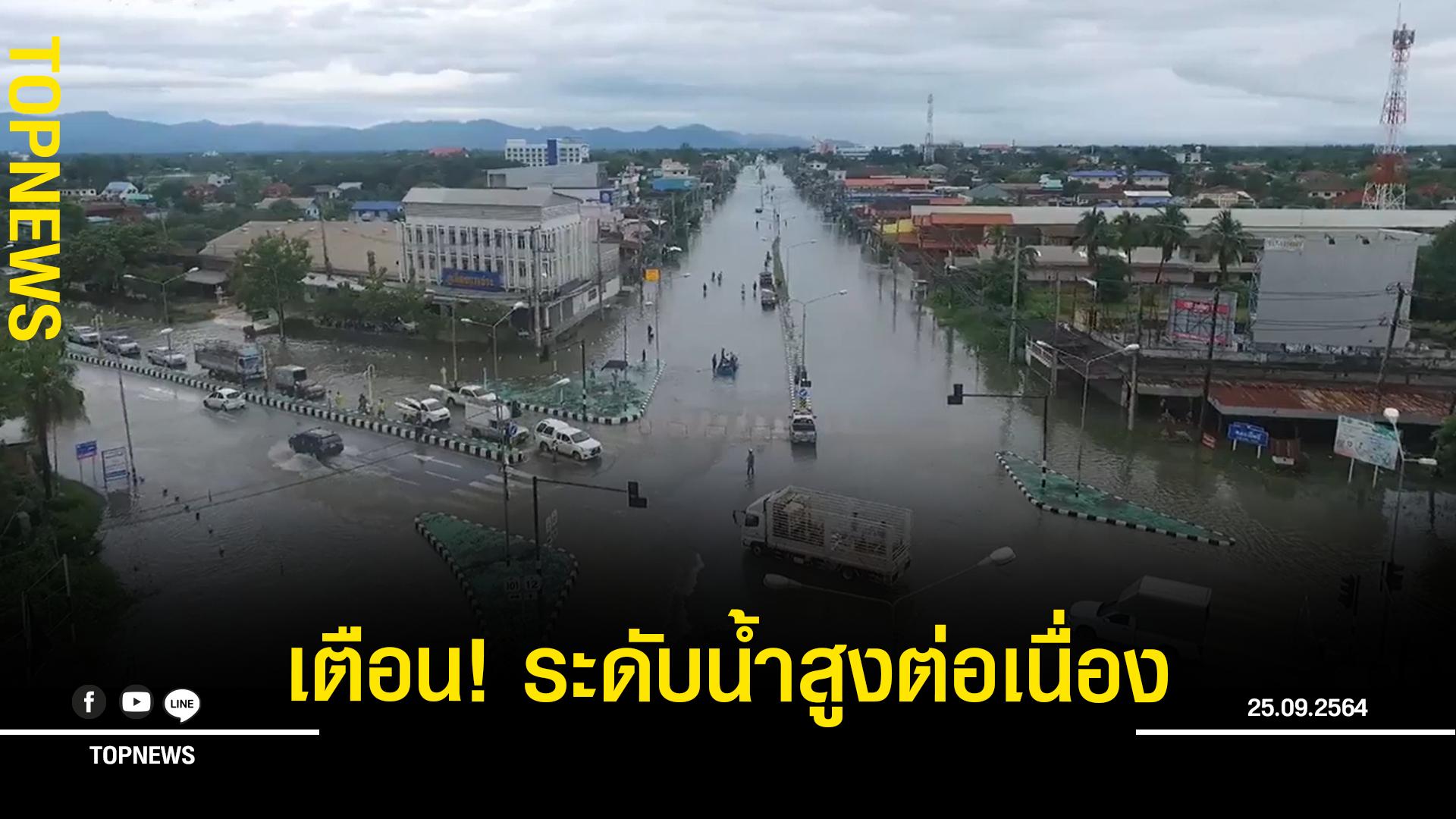 เมืองสุโขทัย อ่วม น้ำท่วมขยายวงกว้าง การเดินทางหยุดชะงัก จนท.เตือนระดับน้ำสูงต่อเนื่อง