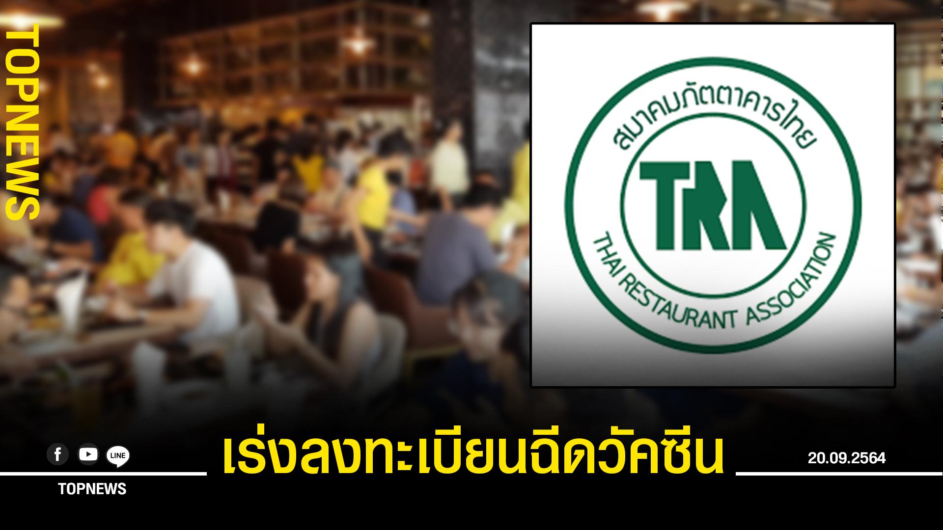 สมาคมภัตตาคารไทย เร่งคนร้านอาหาร ลงทะเบียนฉีดวัคซีนโควต้าฯ ภายใน 22 ก.ย.นี้