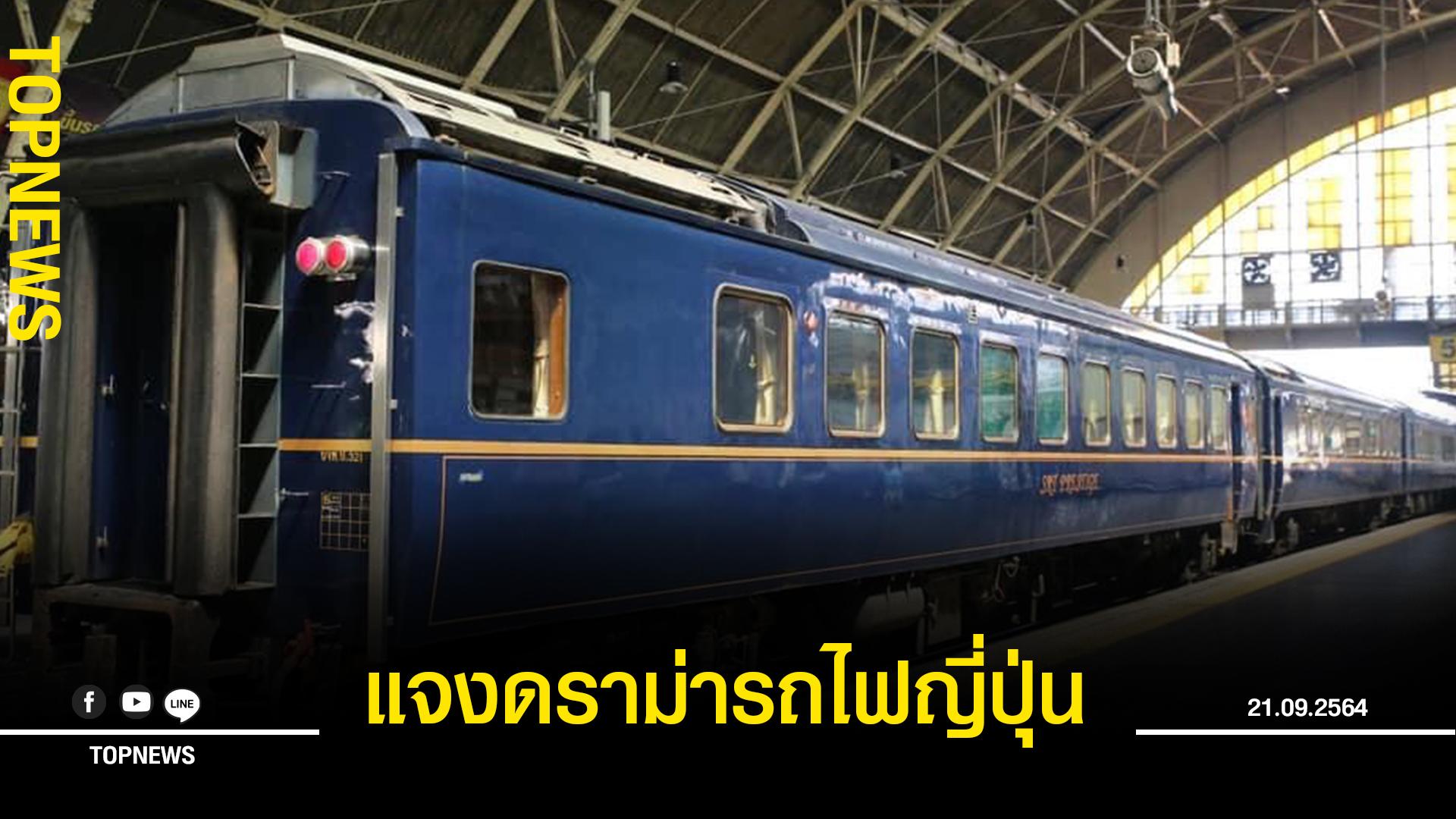 รฟท.แจงยิบปมดราม่า ขนาดความกว้างล้อรถไฟญี่ปุ่นบริจาค นำมาวิ่งบนรางไทยไม่ได้!