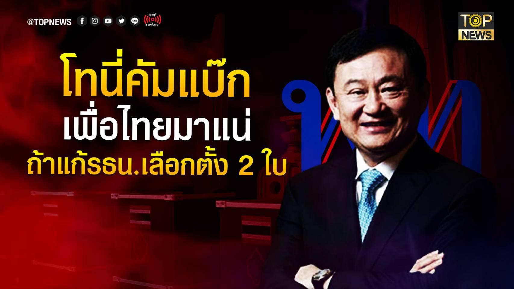 โทนี่คัมแบ็ค เพื่อไทยมาแน่  ถ้าแก้รธน.เลือกตั้ง 2 ใบ ตามใจนักการเมืองระวังบ้านเมืองฉิบหาย