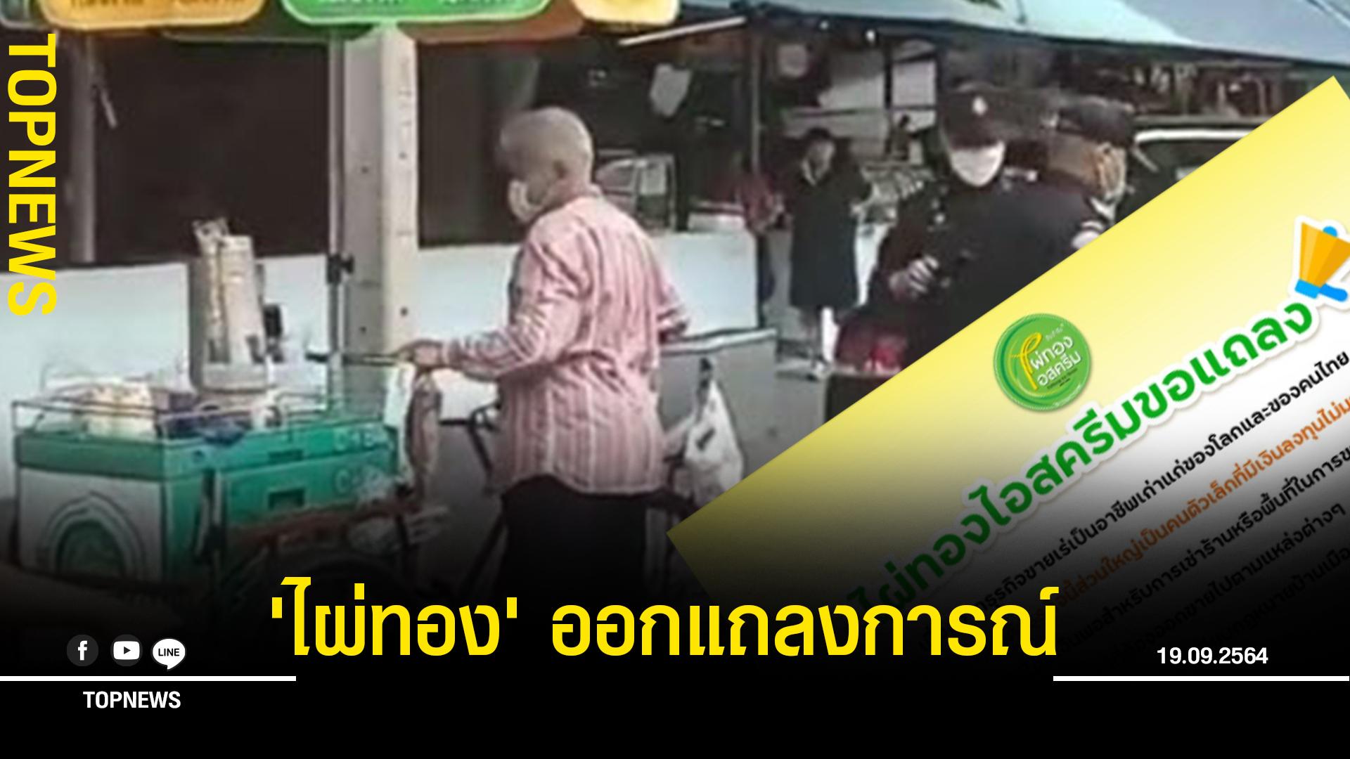 'ไผ่ทอง' ออกแถลงการณ์ ปมเทศกิจเข้าจับกุมลุงขายไอติม