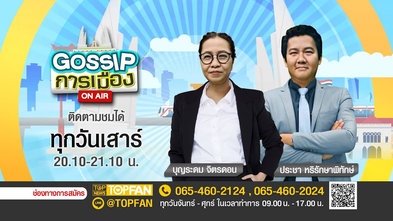 GOSSIP การเมือง | 18 ก.ย. 64 | FULL | TOP NEWS