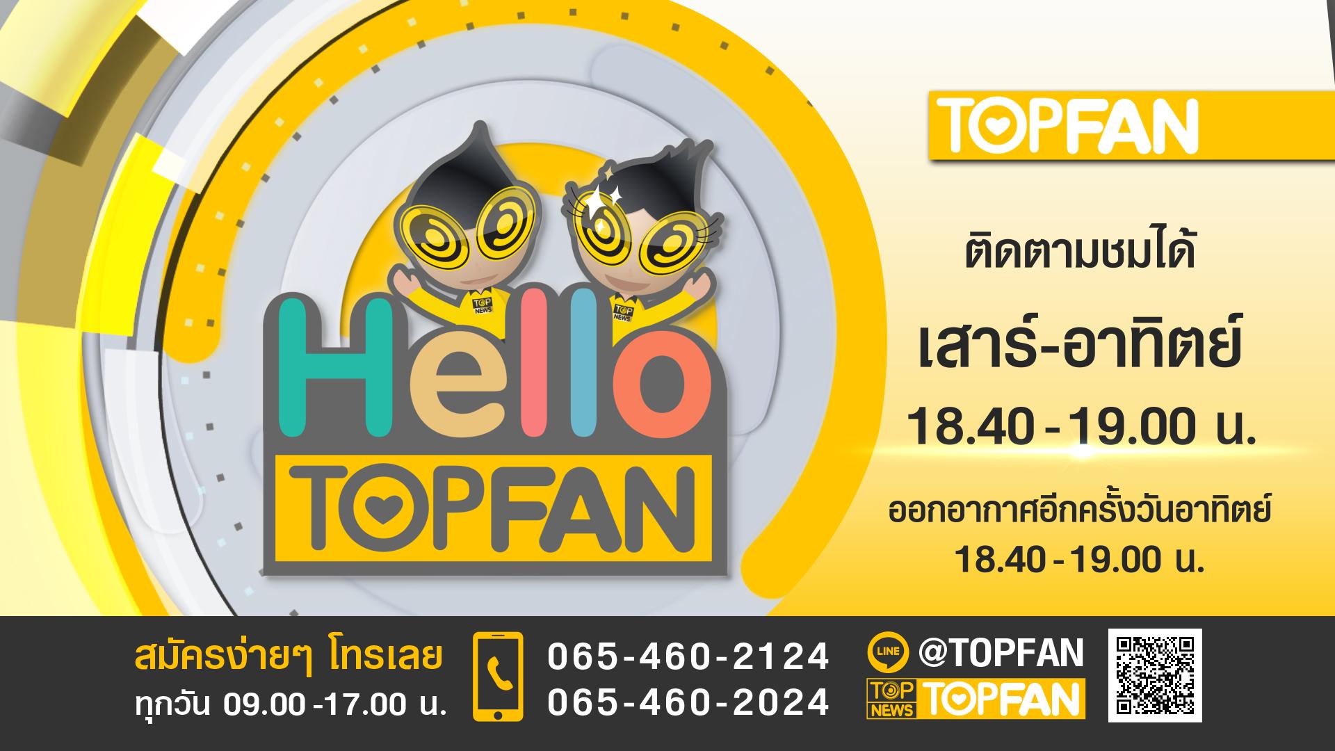 Hello Top Fan | 24 ต.ค. 64 | FULL | TOP NEWS