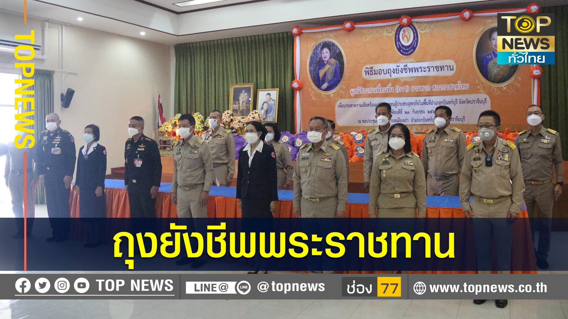 มูลนิธิอาสาเพื่อนพึ่งพายามยากสภากาชาดไทยมอบถุงยังชีพพระราชทานปชช.ที่ประสบภัยน้ำท่วม