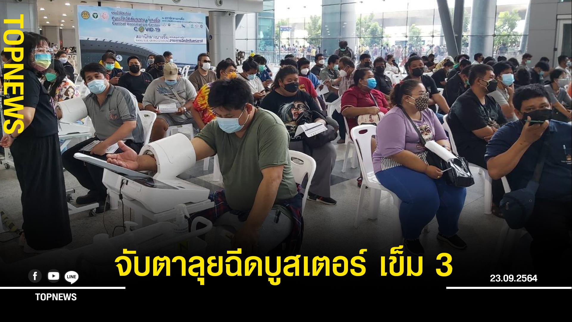จับตารัฐ! ลุยฉีดบู๊สเตอร์ เข็ม 3 สร้างภูมิคนไทย เตรียมเปิดประเทศ หวังฟื้นเศรษฐกิจ