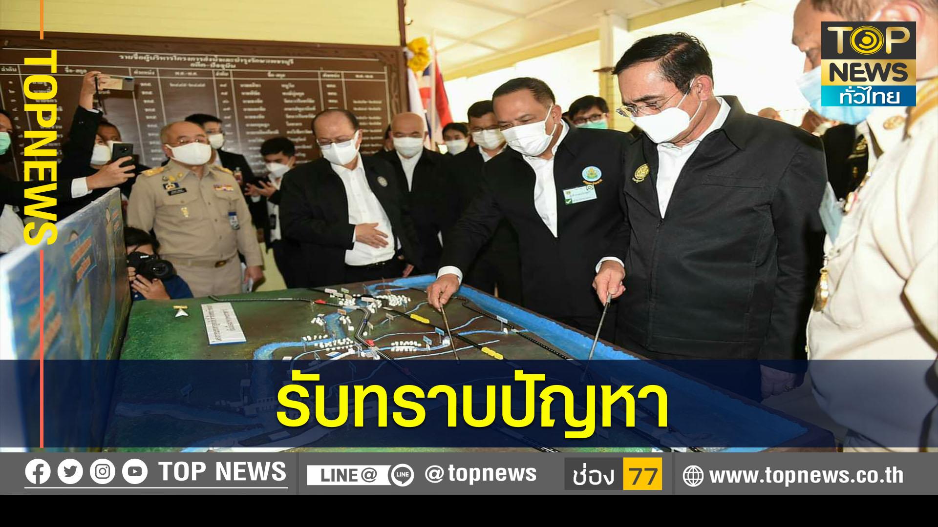 นายกรัฐมนตรีเยือนเพชรบุรี ติดตามสถานการณ์น้ำ-ประชุมเตรียมเปิดประเทศท่องเที่ยว