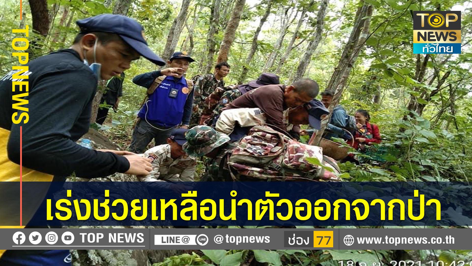 ปาฏิหาริย์มีจริง พบแล้วชายวัย 56 ปี ขึ้นภูเขาหาเห็ดแล้วพลัดหลงกับเพื่อนหายไป 5 วัน ในสภาพอิดโรย