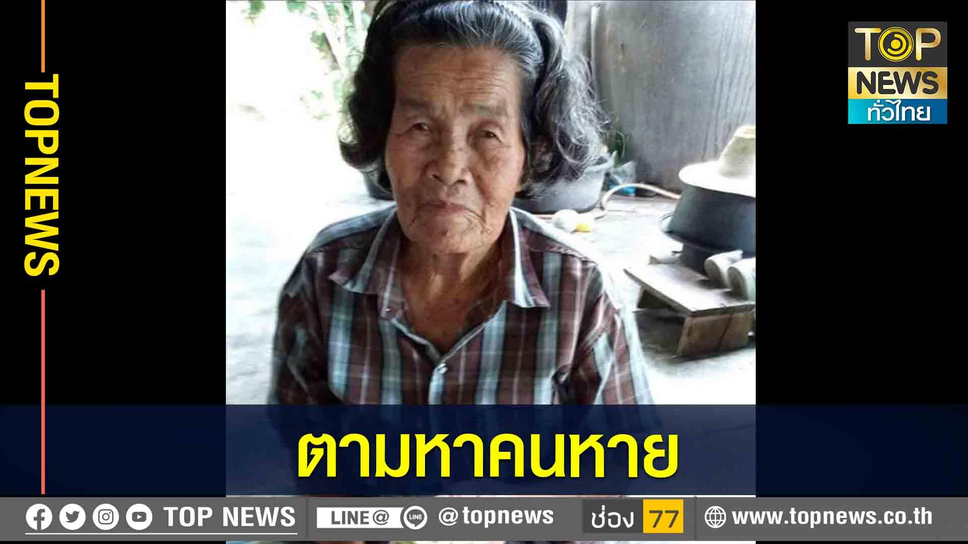 จันทบุรี – น้อยใจลูกสาว..ประกาศตามหาคนหาย ยายวัย 81 ปี