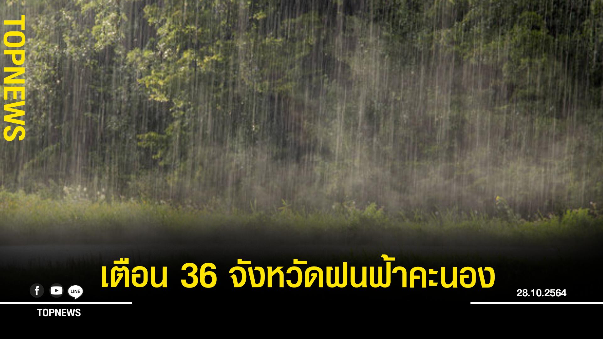 สภาพอากาศวันนี้! กรมอุตุฯ เตือน 36 จังหวัด ฝนฟ้าคะนอง!