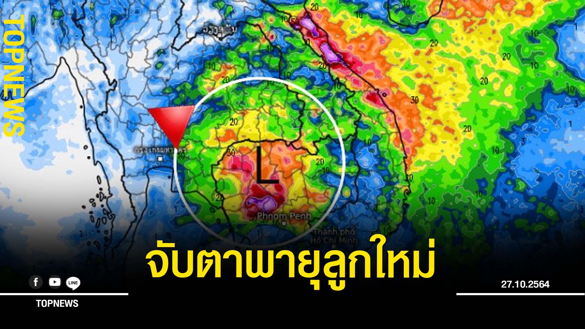 """จับตา""""พายุลูกใหม่""""กำลังเคลื่อนตัว คาดกระทบอีสานฝนตกหนัก"""