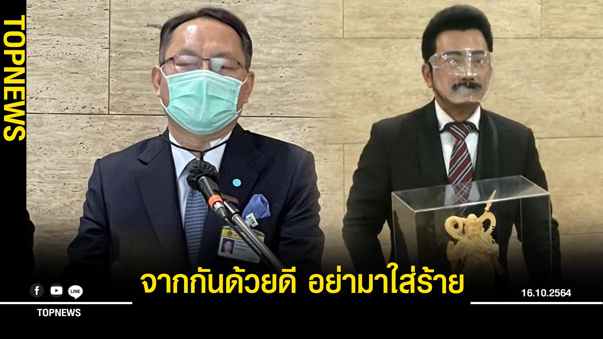 """""""ยุทธพงศ์"""" โต้ """"ศรัณวุฒิ""""ปมปีศาจห้องแอร์ในเพื่อไทย ไล่หาพรรคใหม่ให้ทัน 30 วัน"""