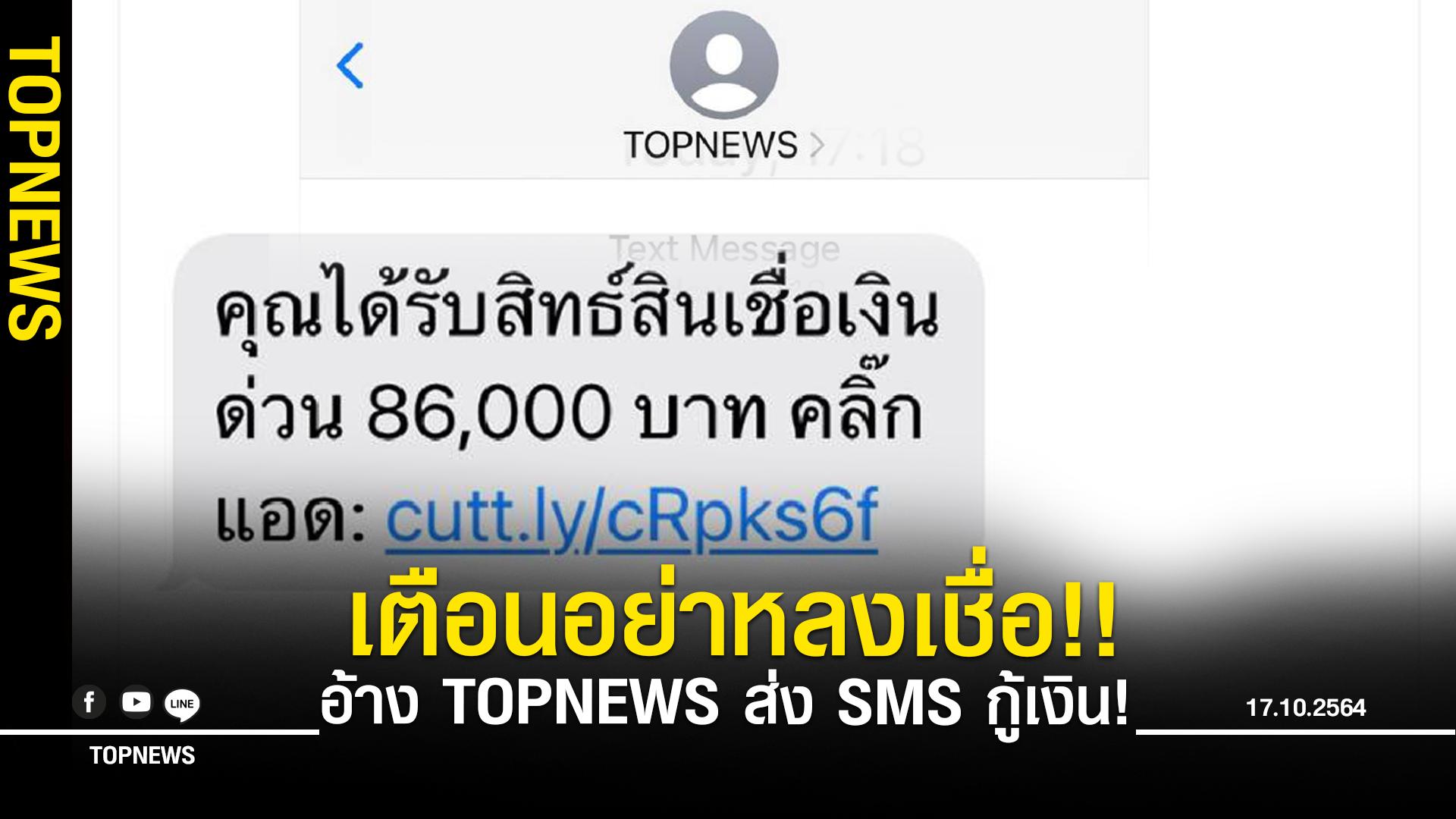 เตือนอย่าหลงเชื่อ!! ระวังตกเป็นเหยื่อมิจฉาชีพ อ้าง TOPNEWS ส่ง SMS กู้เงิน!