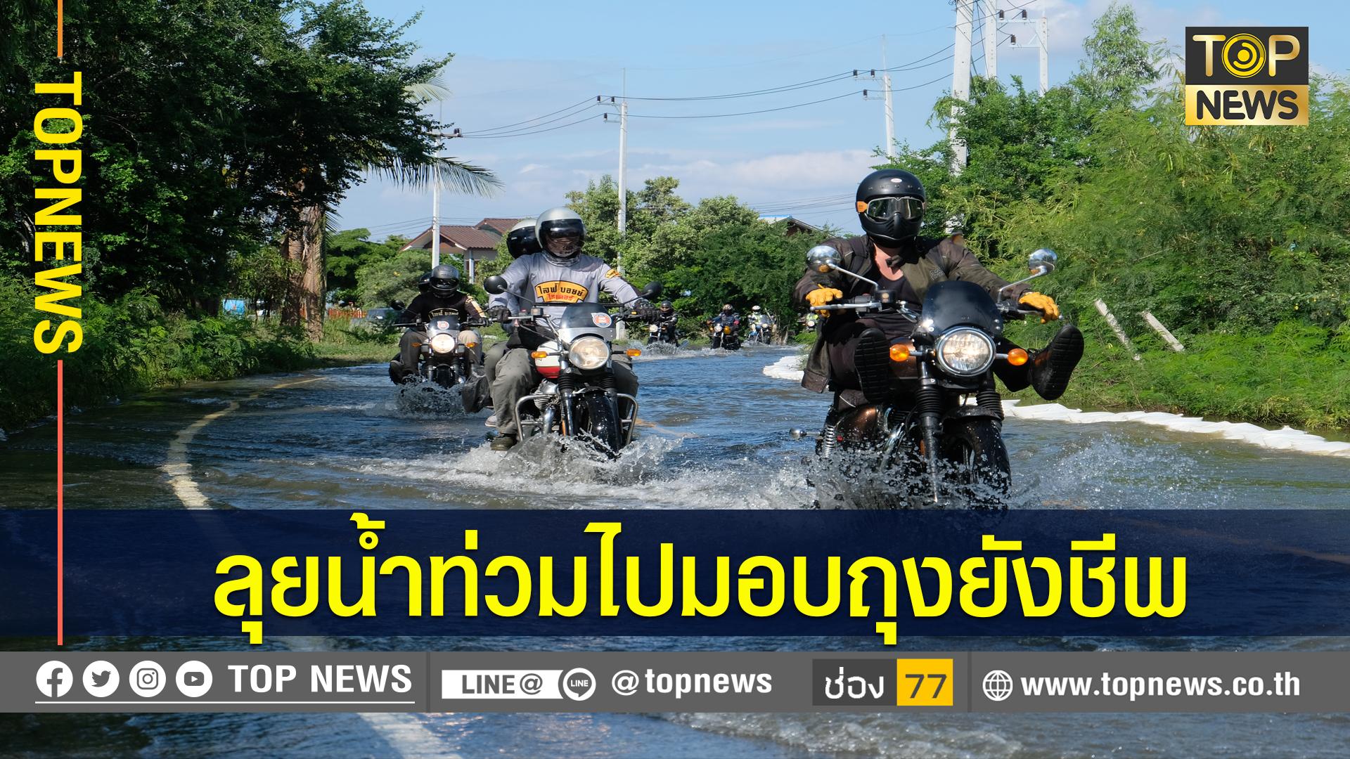""""""" APM GROUP  ชวนทำความดี """" ลงเรือแจกถุงยังชีพผู้ประสบภัยน้ำท่วมเมืองกรุงเก่า"""