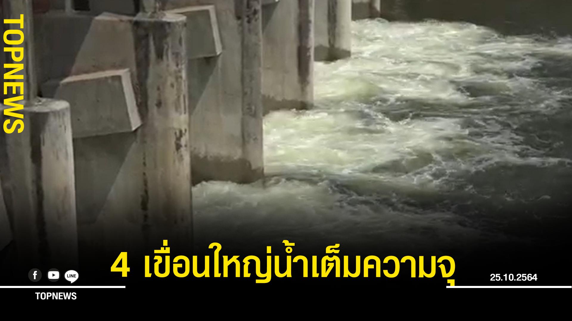 """""""นครราชสีมา"""" 4 เขื่อนใหญ่น้ำเต็มความจุ เร่งระบายน้ำเตรียมรับฝนตกหนักสัปดาห์นี้"""