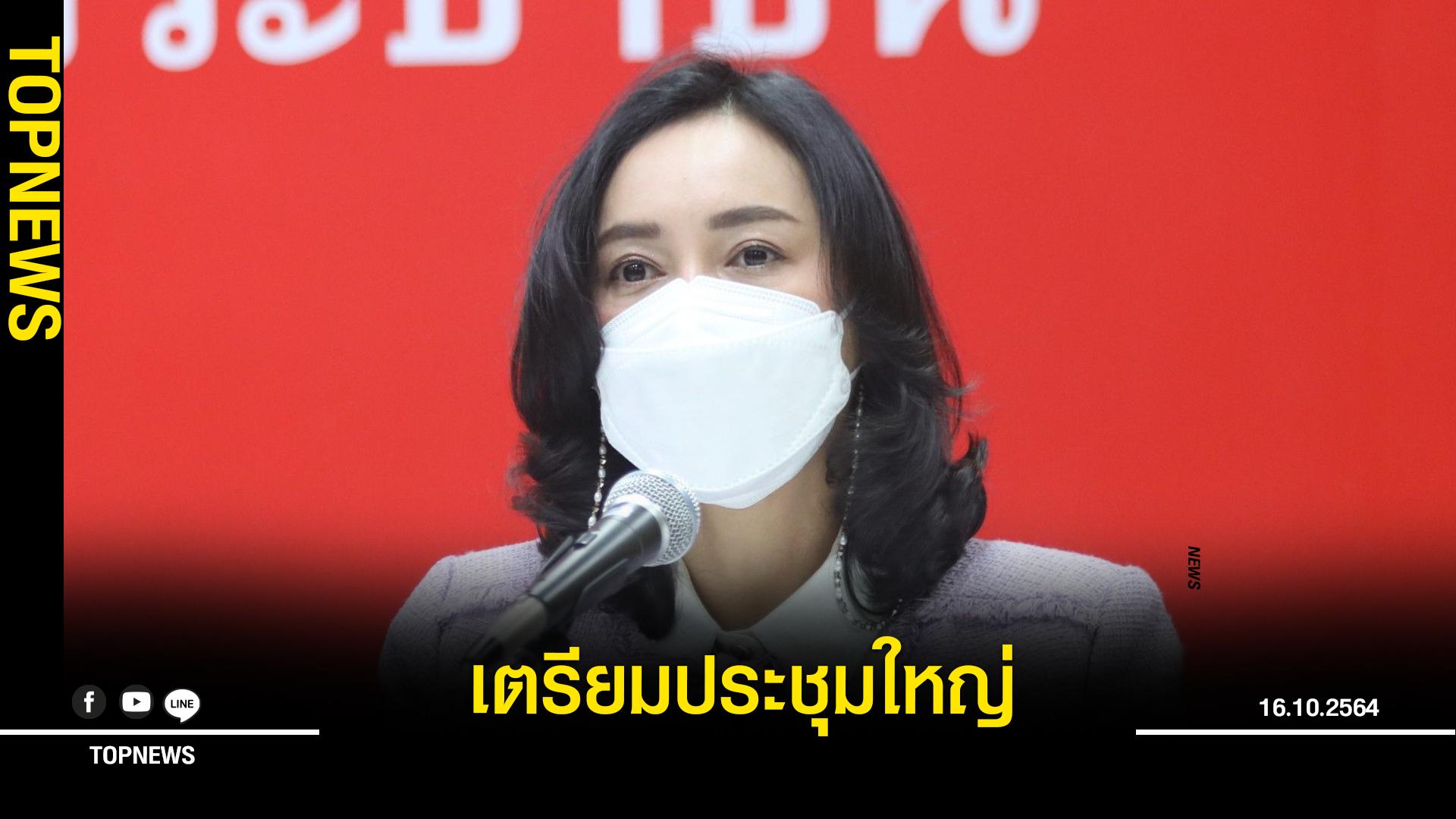 """เพื่อไทย เตรียมประชุมใหญ่ที่ขอนแก่น ชูธีม """"พรุ่งนี้เพื่อไทย : เพื่อชีวิตใหม่ของประชาชน"""""""