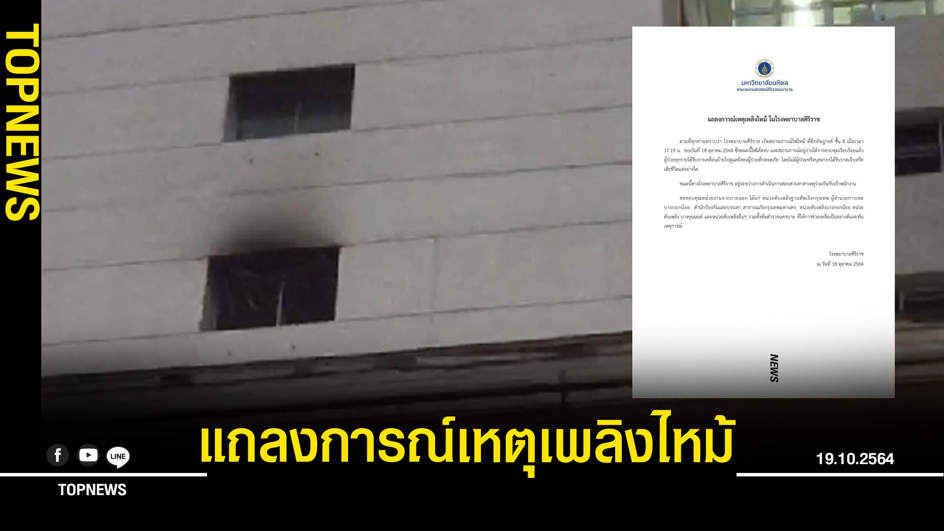 ศิริราช แถลงการณ์เหตุเพลิงไหม้ ในโรงพยาบาล