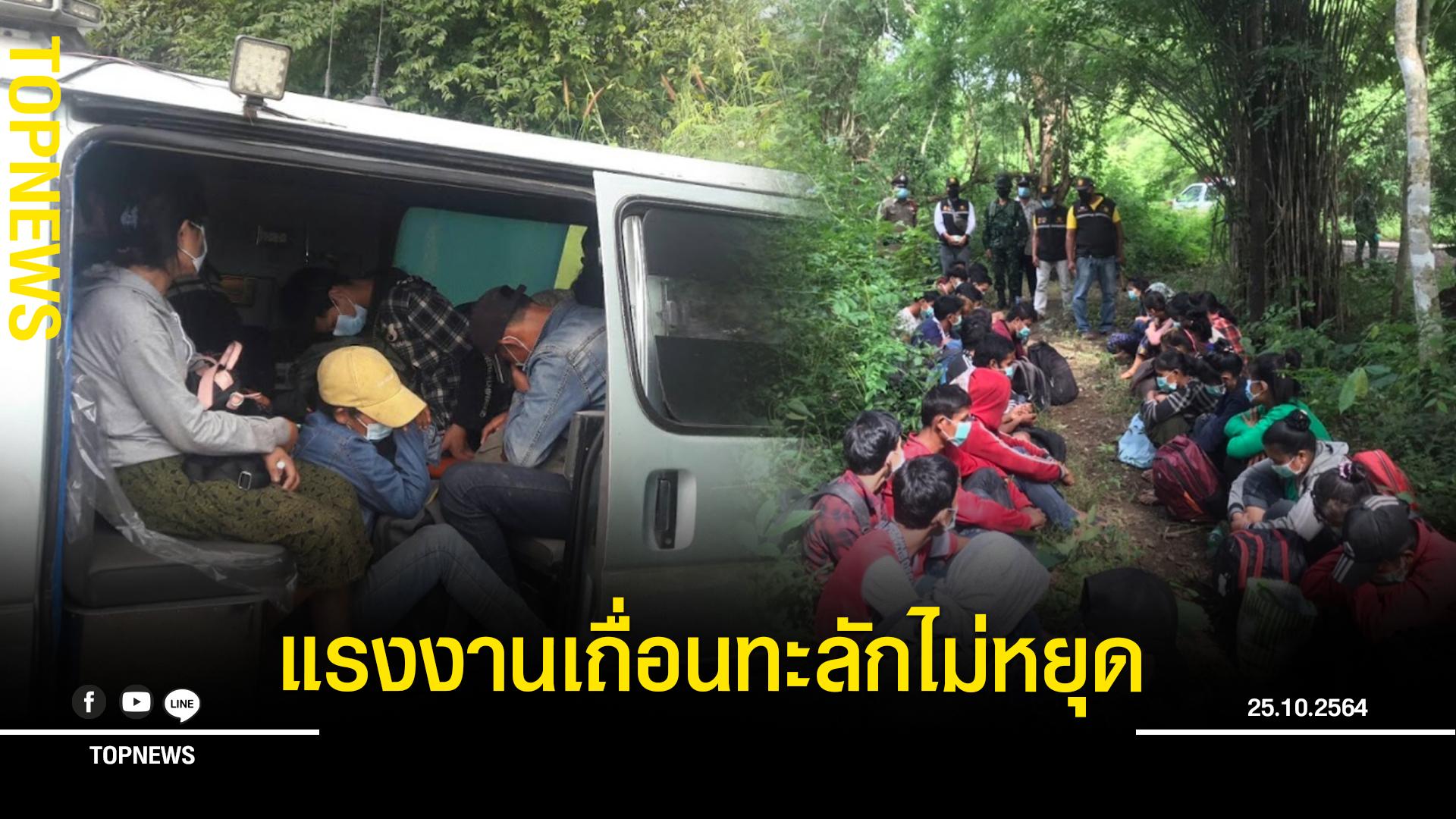 """""""กาญจนบุรี"""" แรงงานเถื่อนทะลักไม่หยุด วันเดียวจับได้ 2 จุด รวม 48 ราย"""