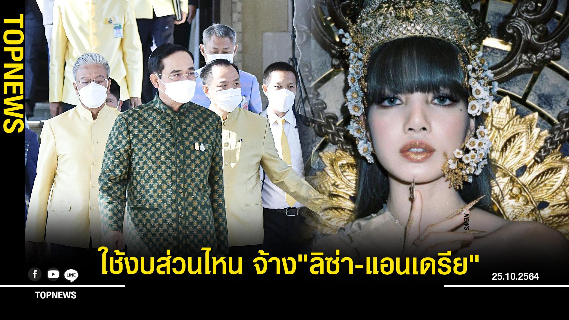 """""""บิ๊กตู่""""ชี้แจงแล้ว ใช้งบส่วนไหน จ้าง""""ลิซ่า-แอนเดรีย""""ชี้ หวังยกระดับท่องเที่ยวไทย"""