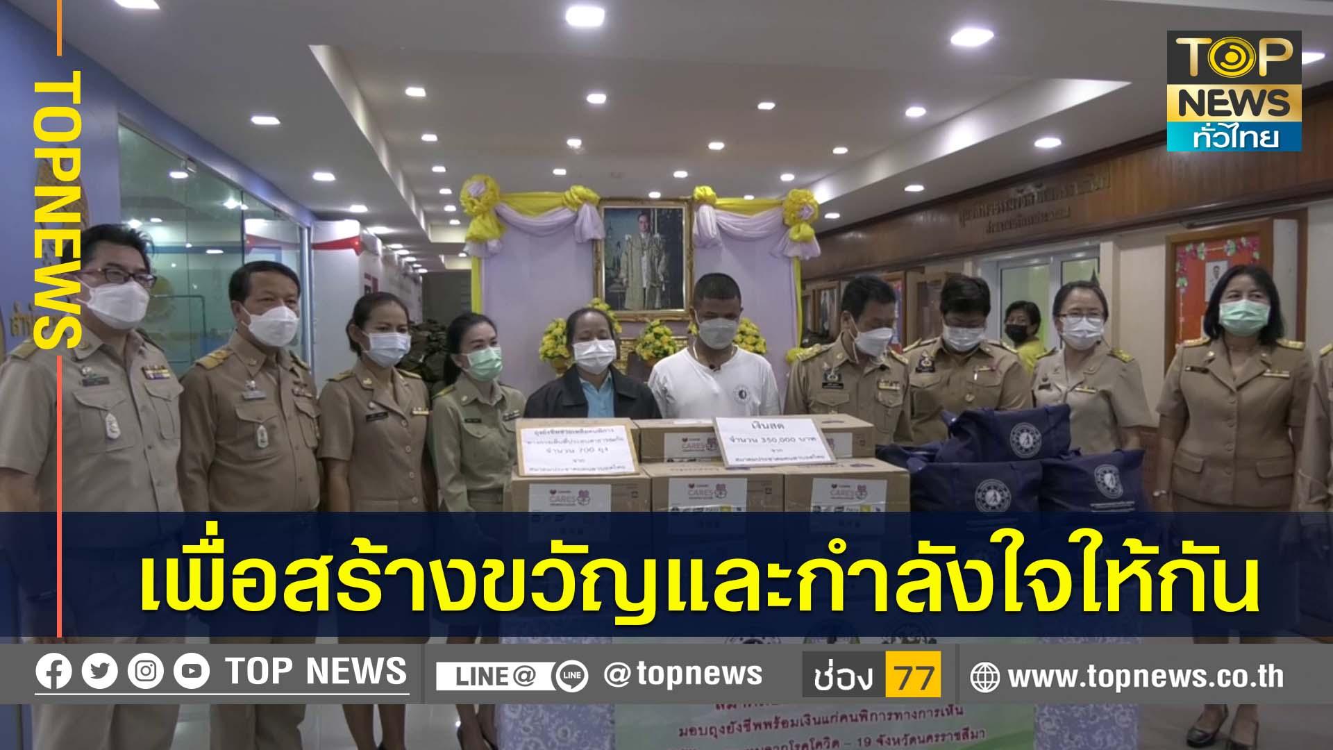 สมาคมประชาคมคนตาบอดไทย มอบถุงยังชีพพร้อมเงิน ช่วยผู้ประสบภัยน้ำท่วมและโควิด