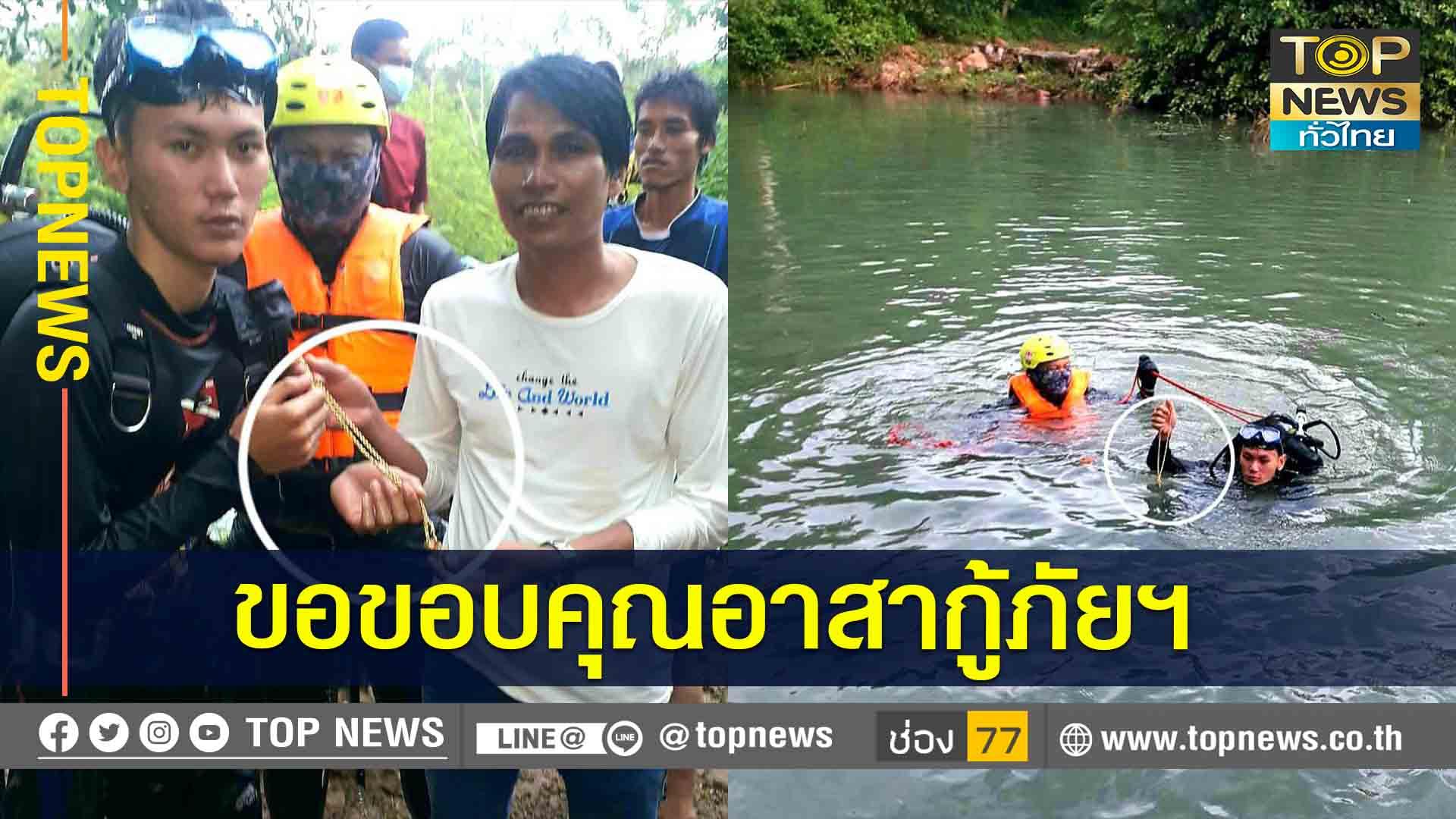 ปราจีนบุรี-หนุ่มเมียนมาเกือบสูญสร้อยทอง 2.50 บาท หลังถูกเพื่อนผลักลงน้ำแล้วหลุดลงน้ำ (มีคลิป)
